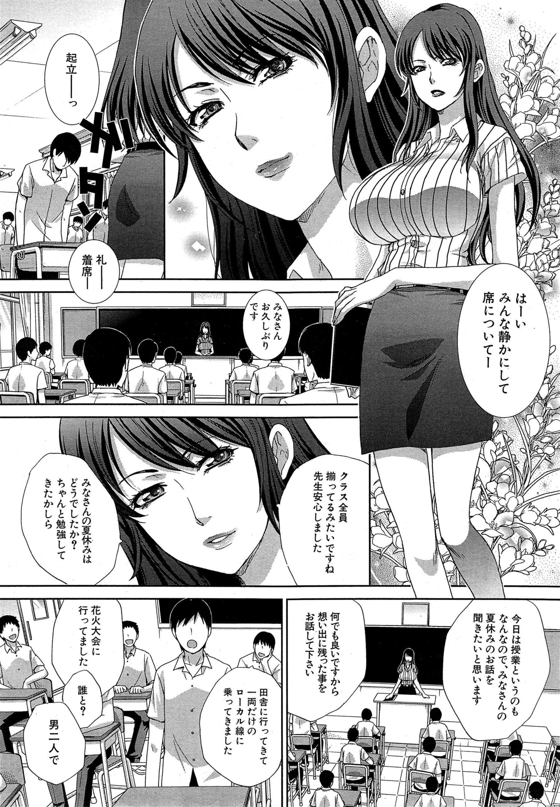 Nikushoku Gakuen Ch.1-6 3