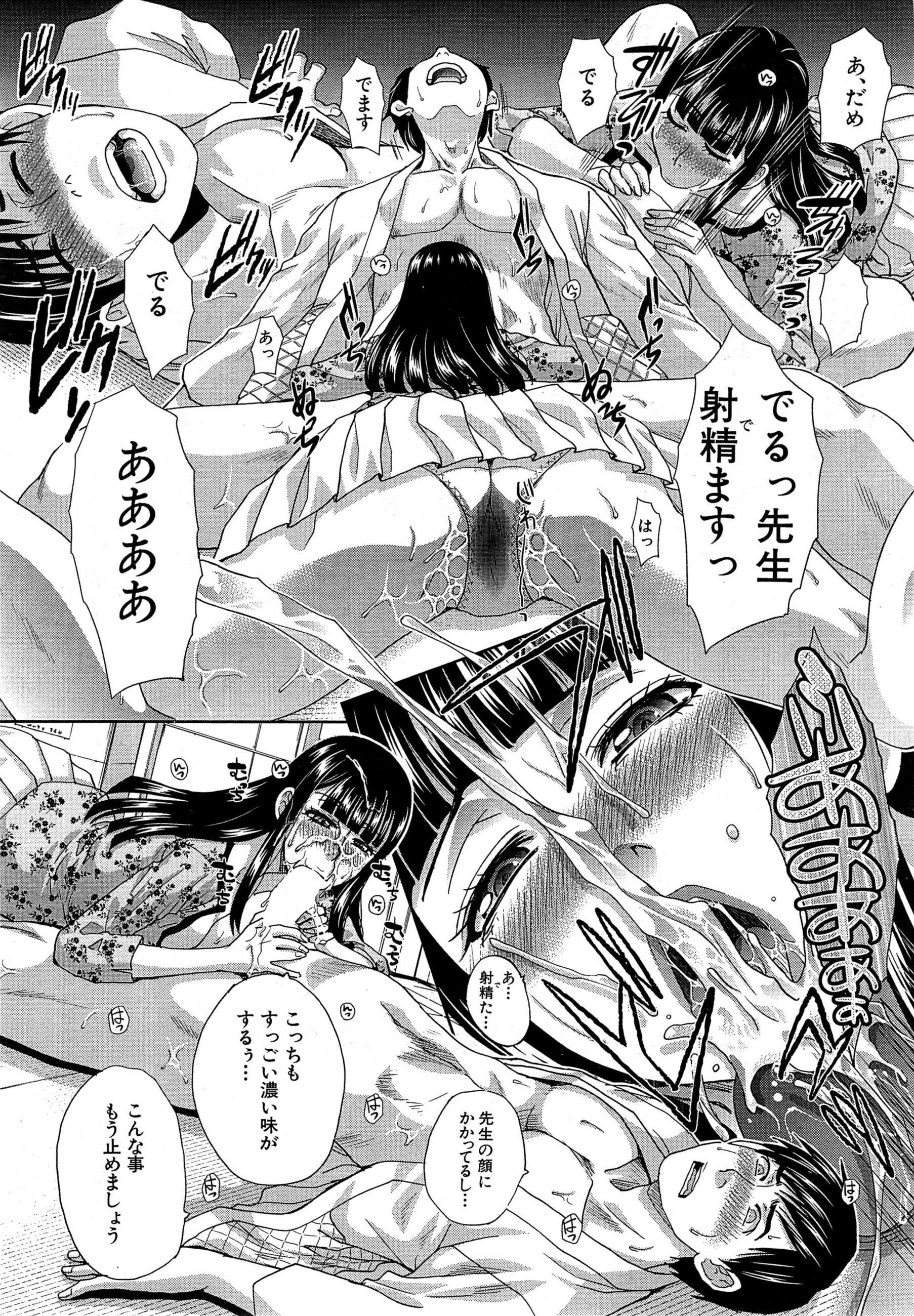 Nikushoku Gakuen Ch.1-6 40