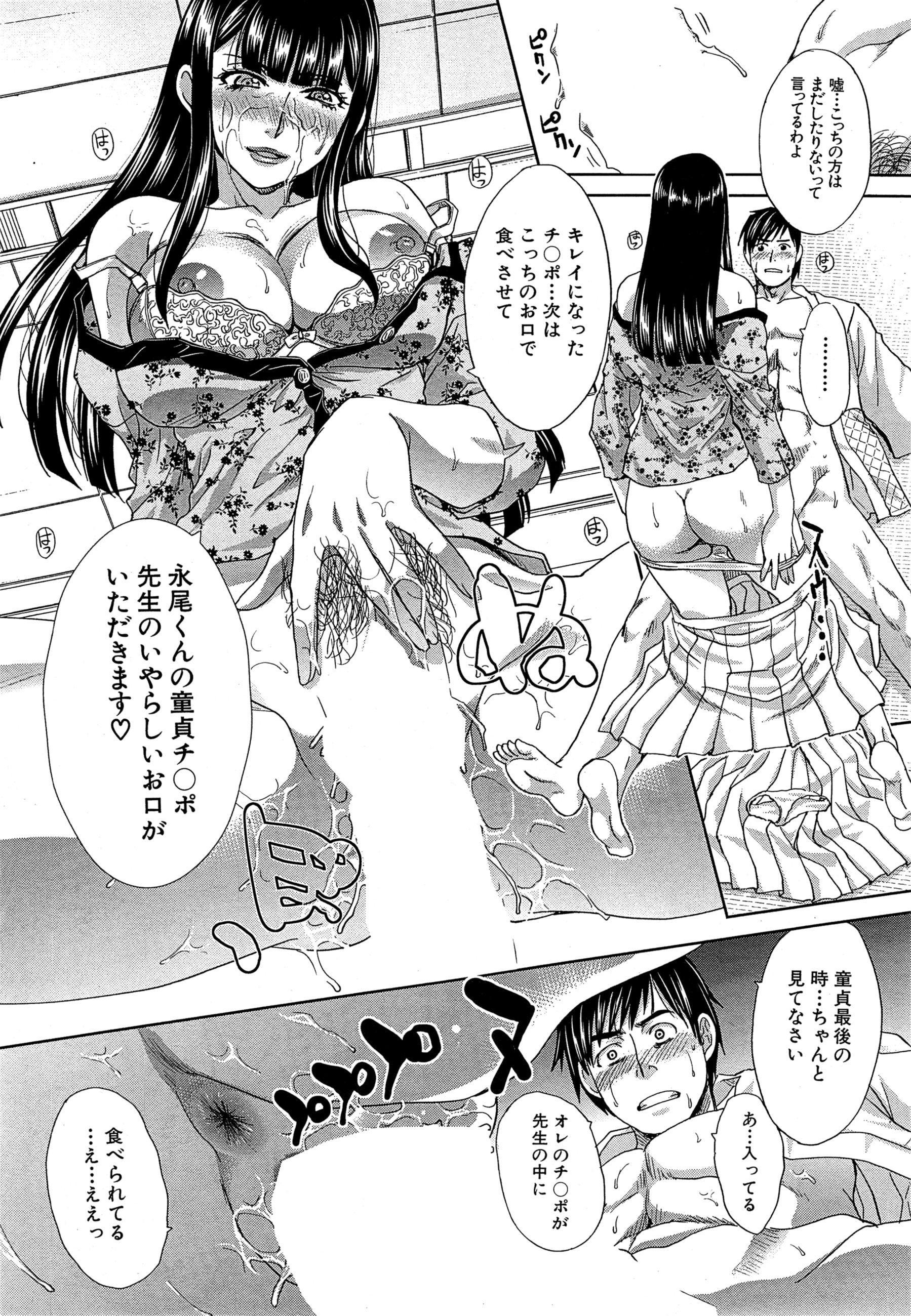Nikushoku Gakuen Ch.1-6 41