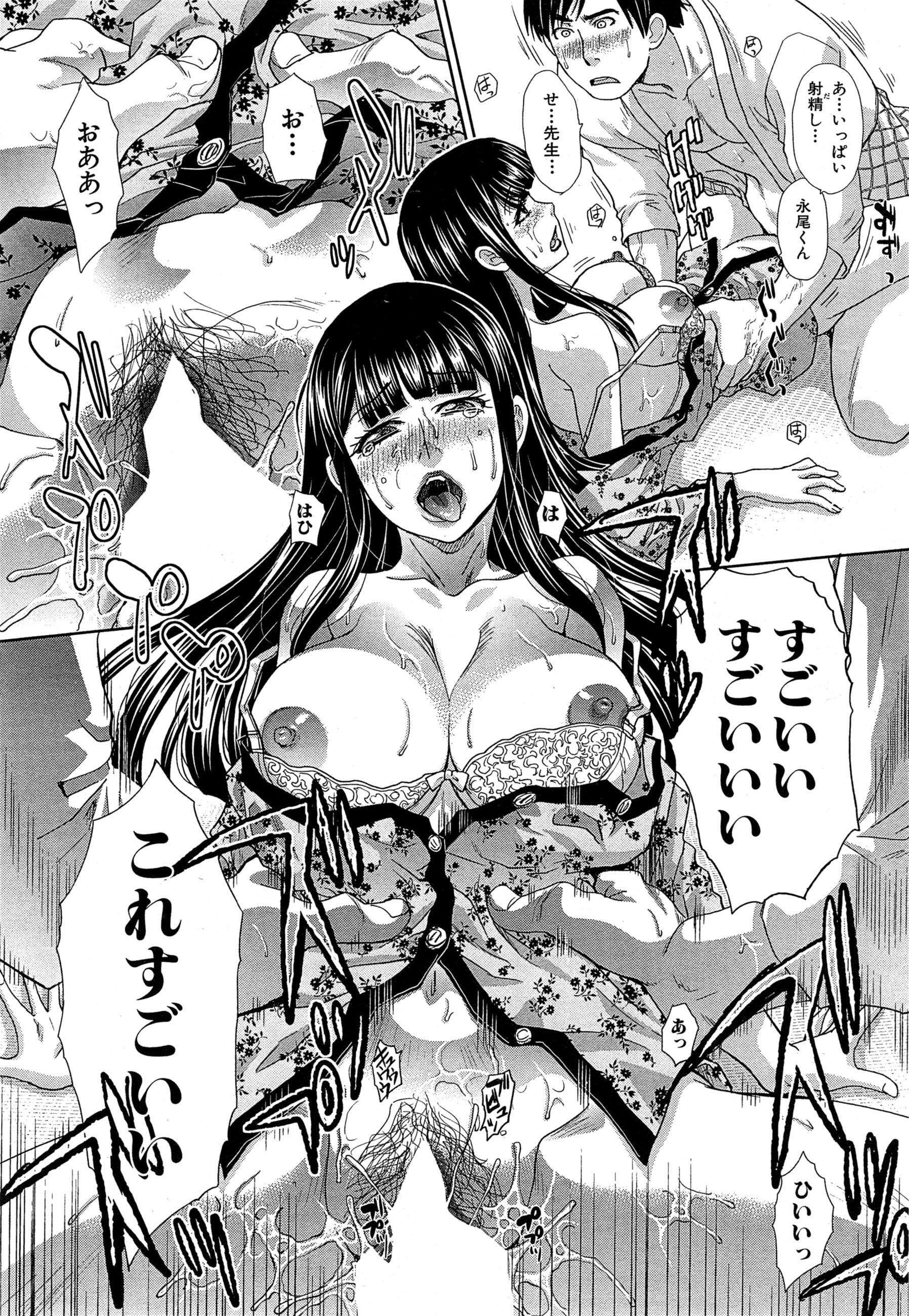 Nikushoku Gakuen Ch.1-6 45