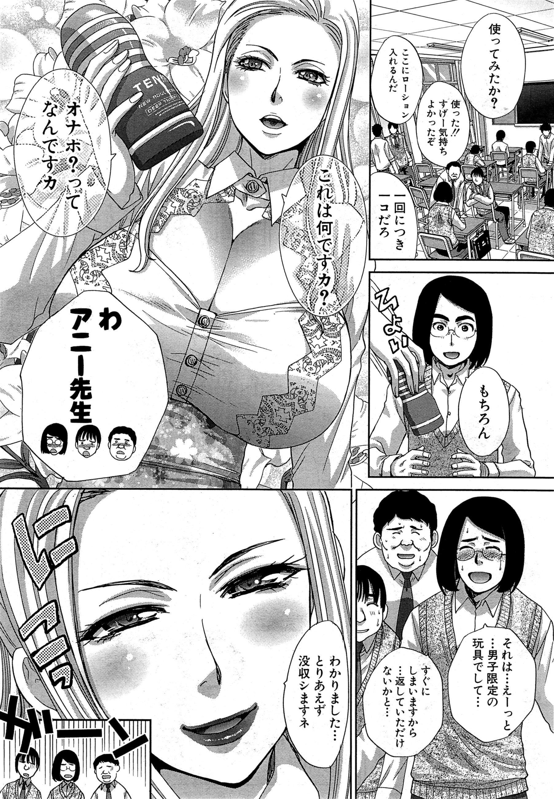 Nikushoku Gakuen Ch.1-6 52