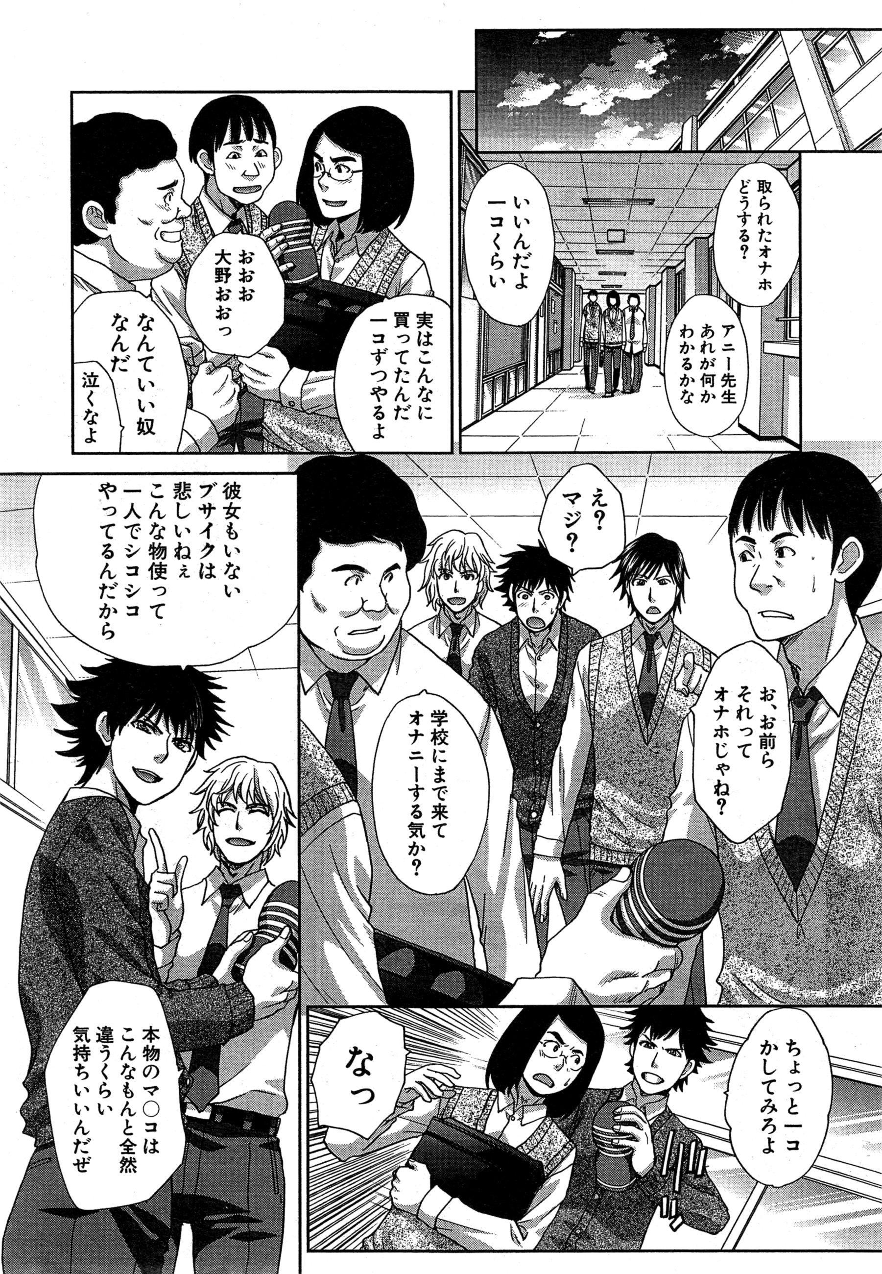 Nikushoku Gakuen Ch.1-6 53