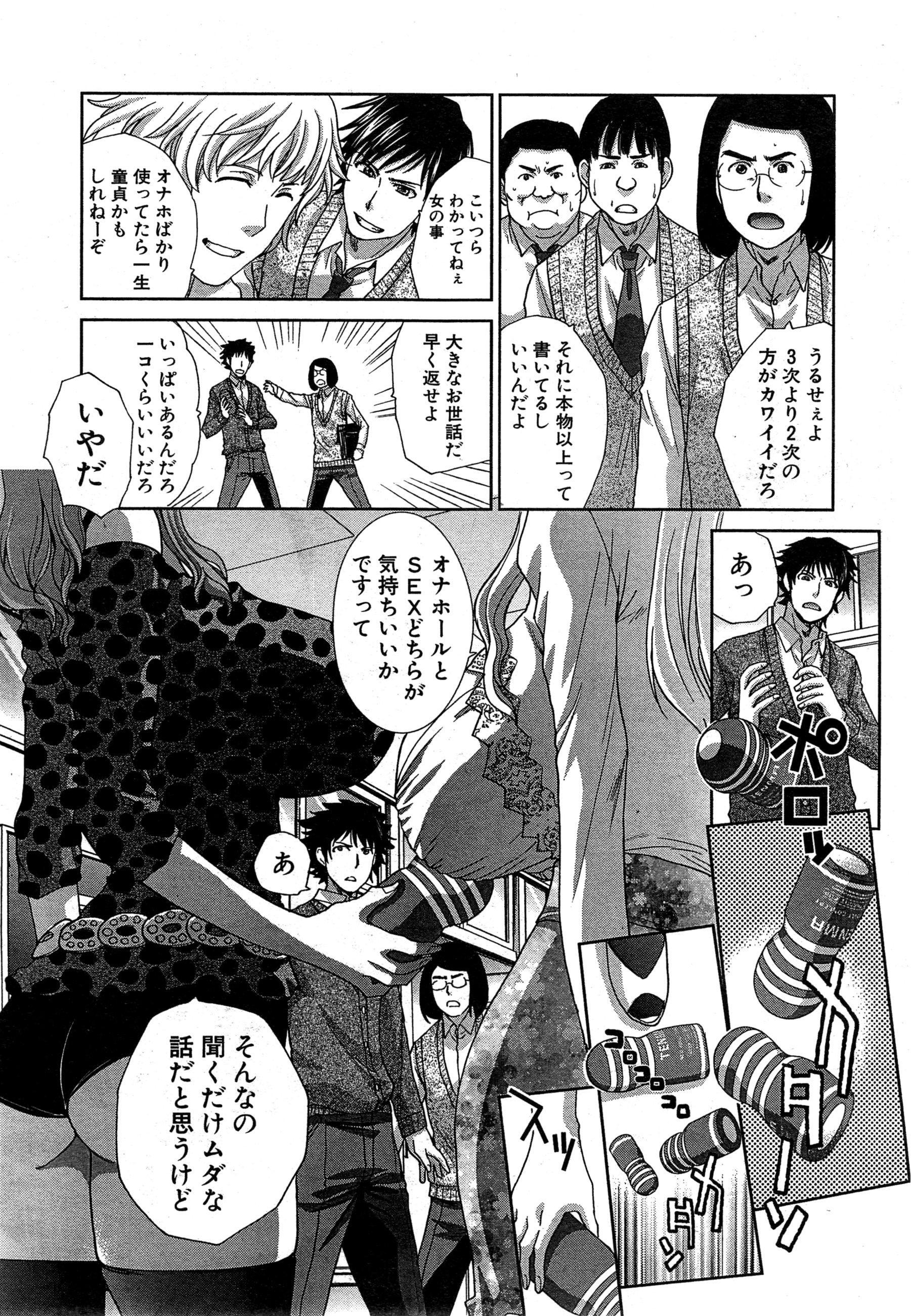 Nikushoku Gakuen Ch.1-6 54