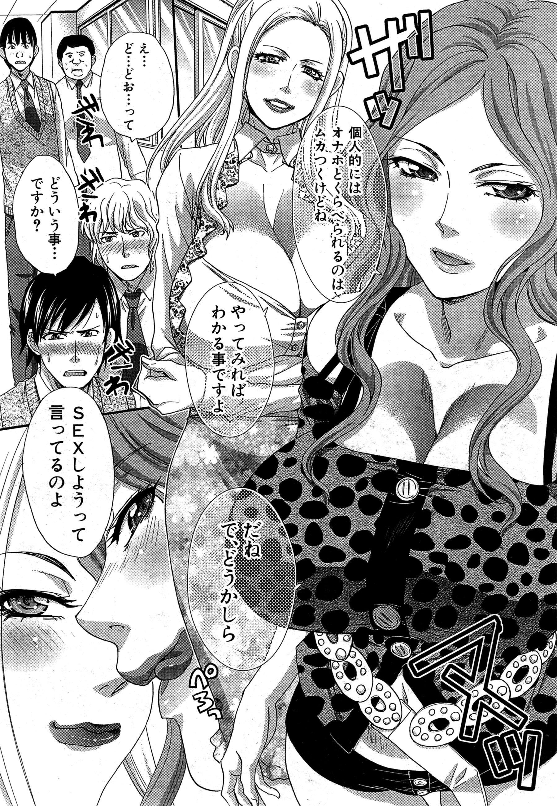 Nikushoku Gakuen Ch.1-6 55