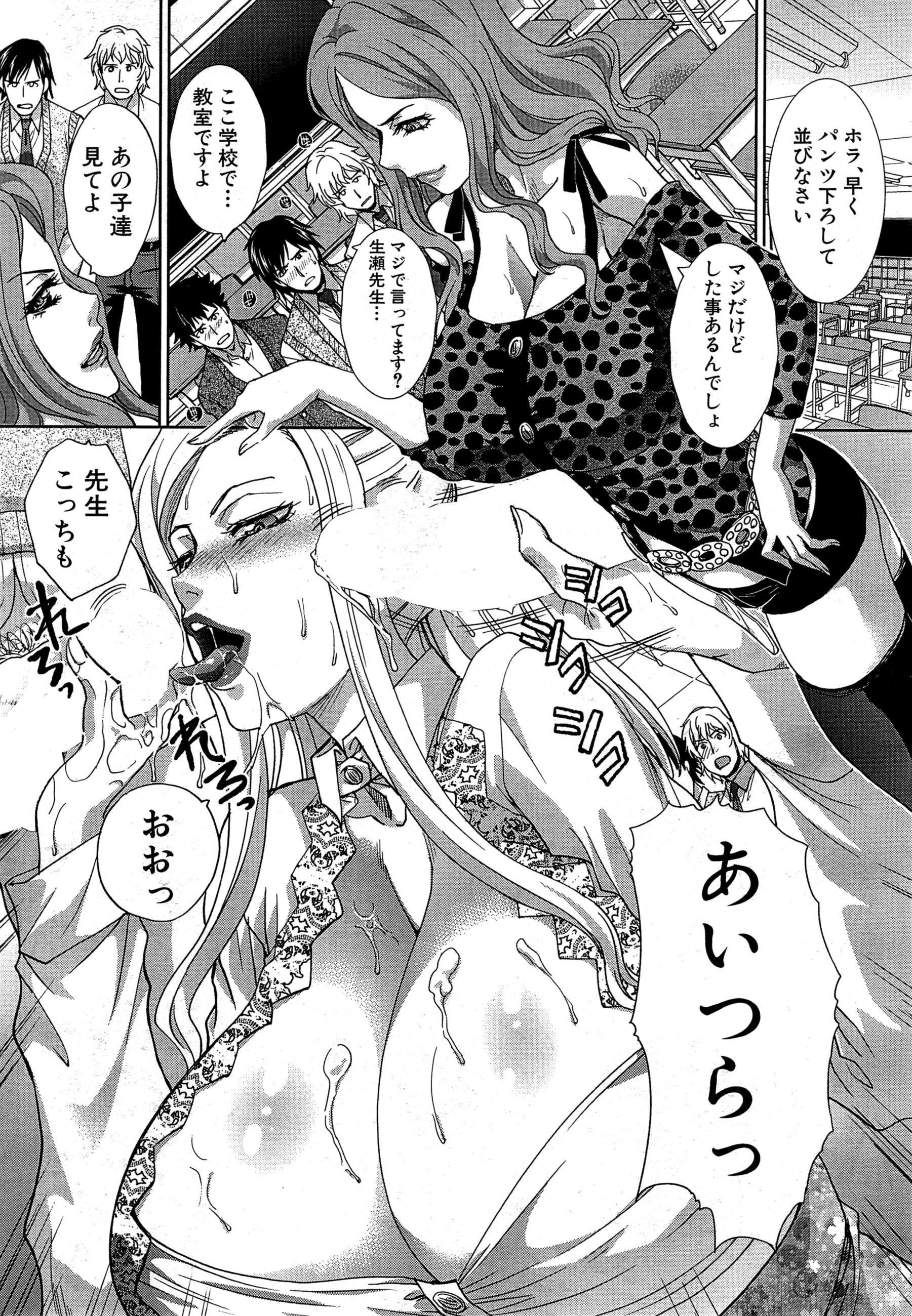 Nikushoku Gakuen Ch.1-6 56
