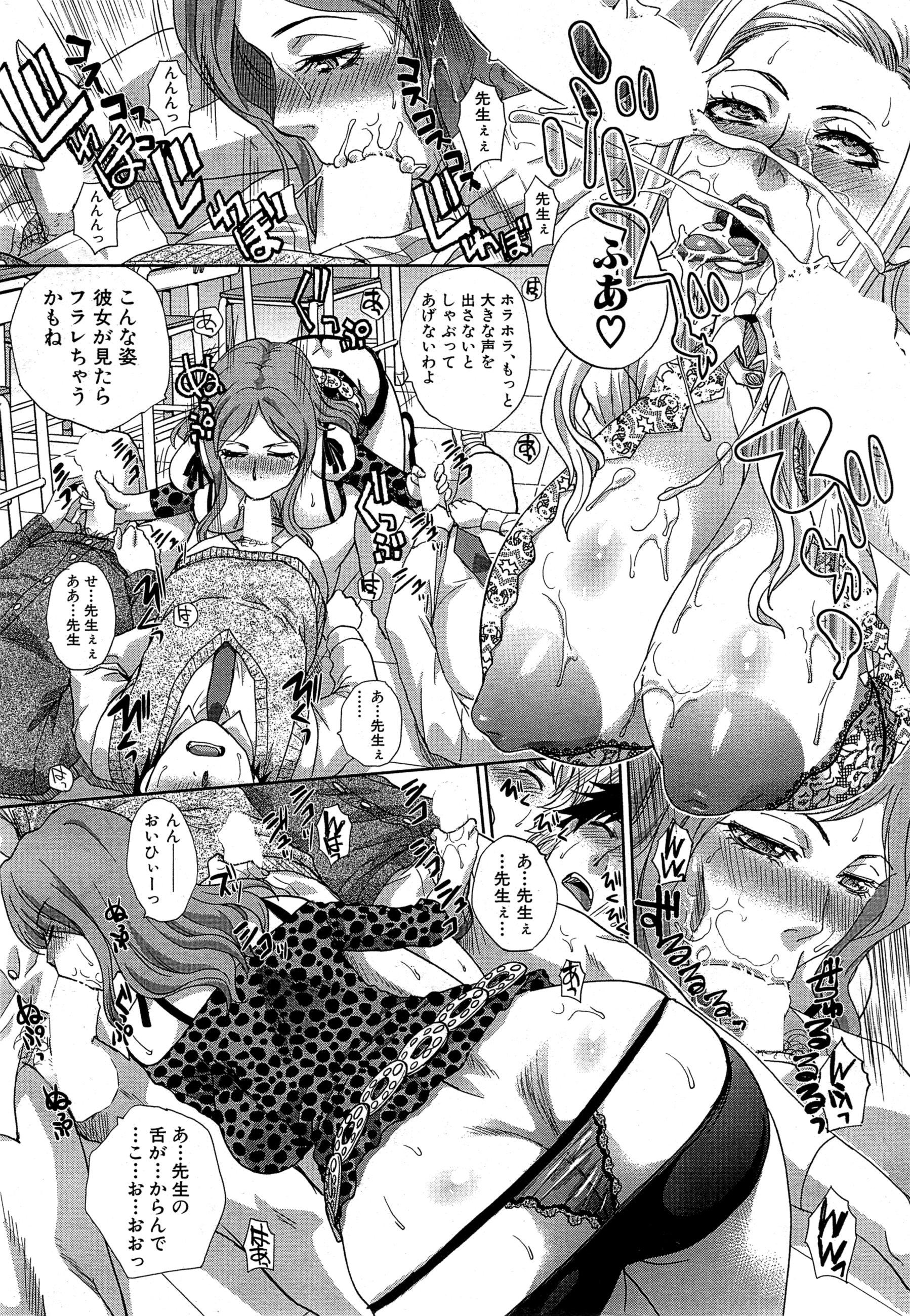Nikushoku Gakuen Ch.1-6 59