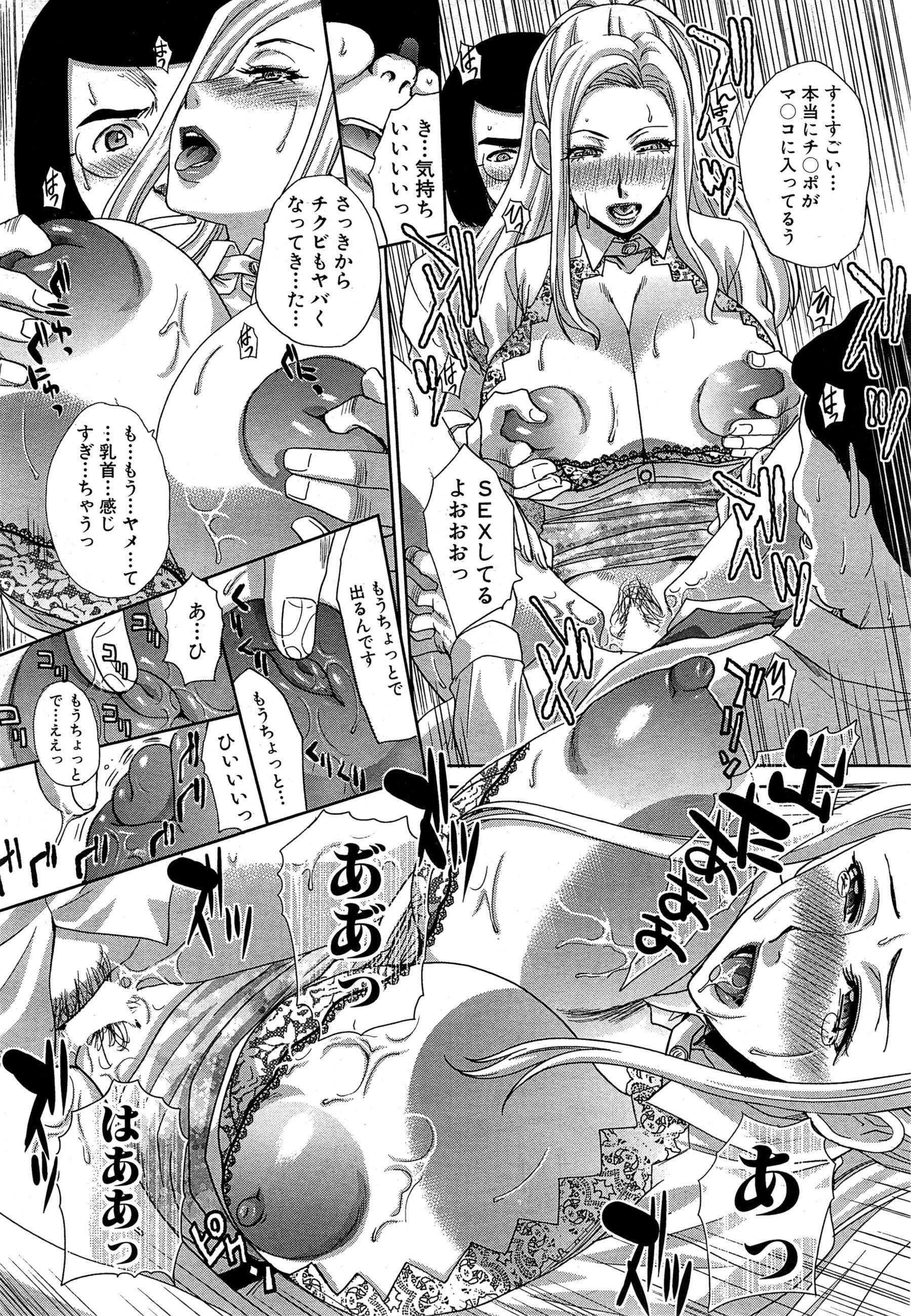 Nikushoku Gakuen Ch.1-6 67