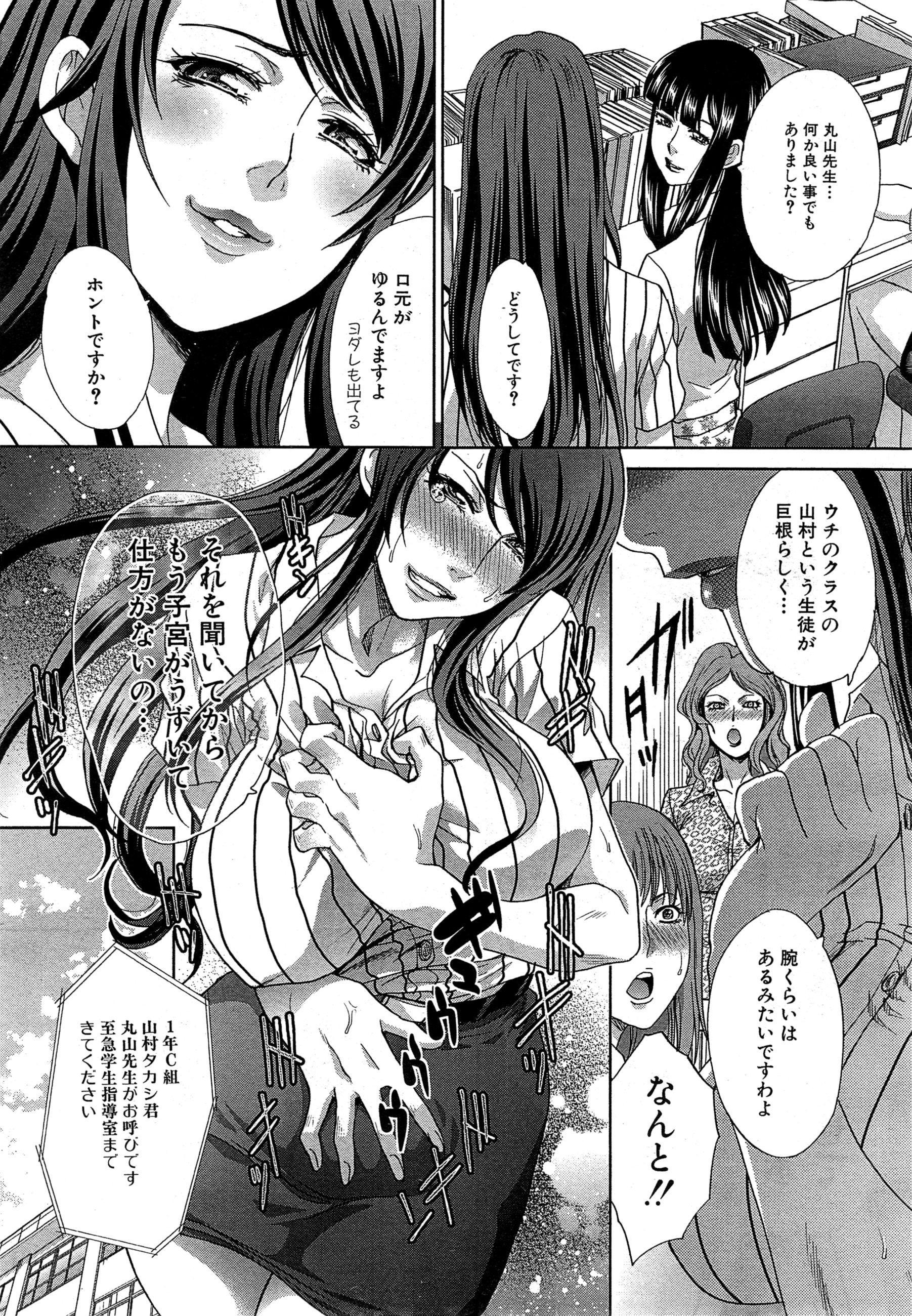 Nikushoku Gakuen Ch.1-6 6