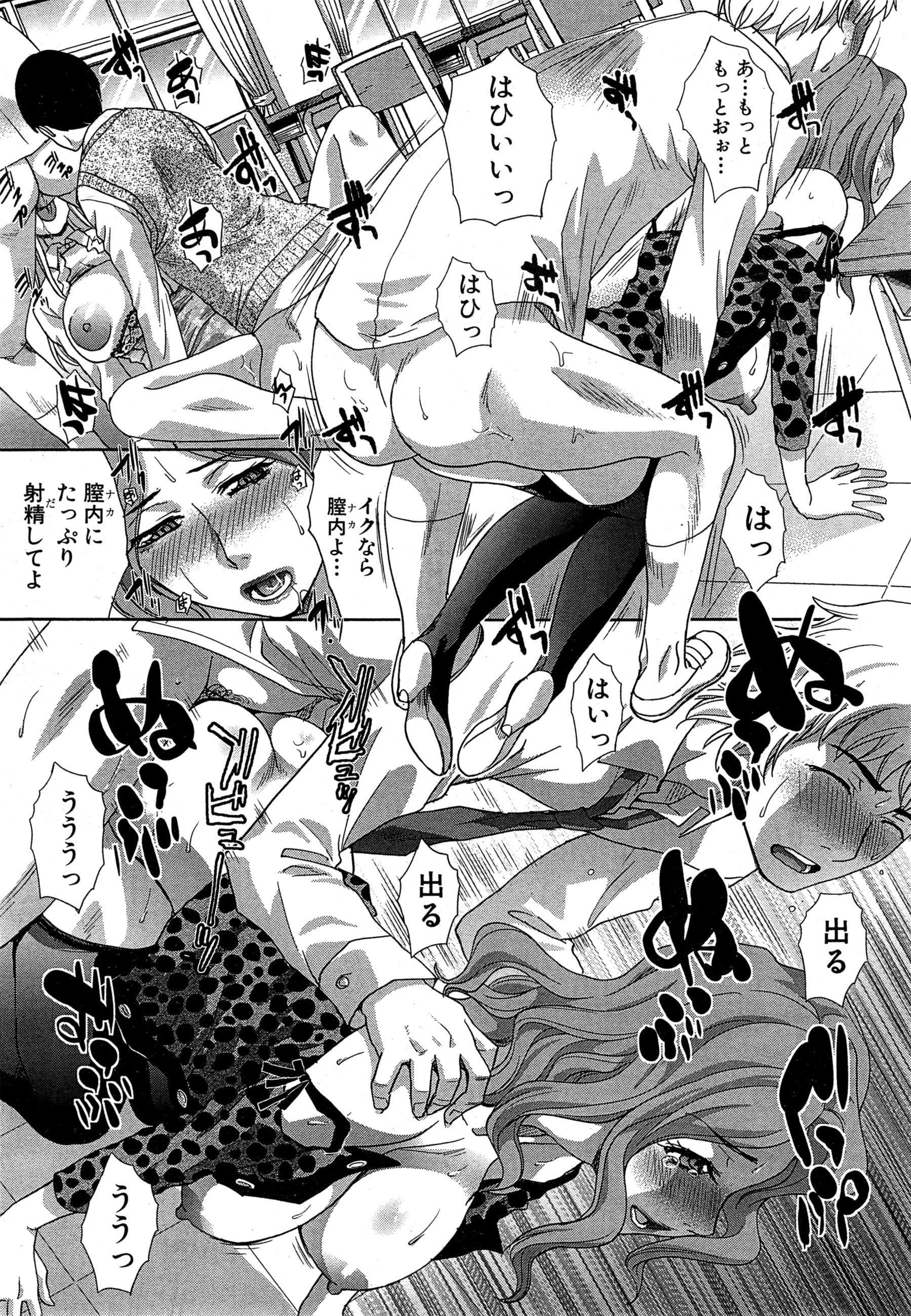 Nikushoku Gakuen Ch.1-6 69