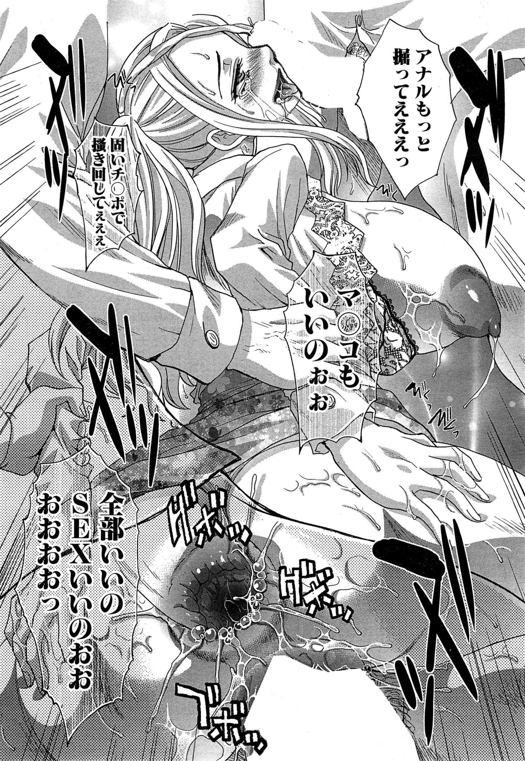 Nikushoku Gakuen Ch.1-6 73