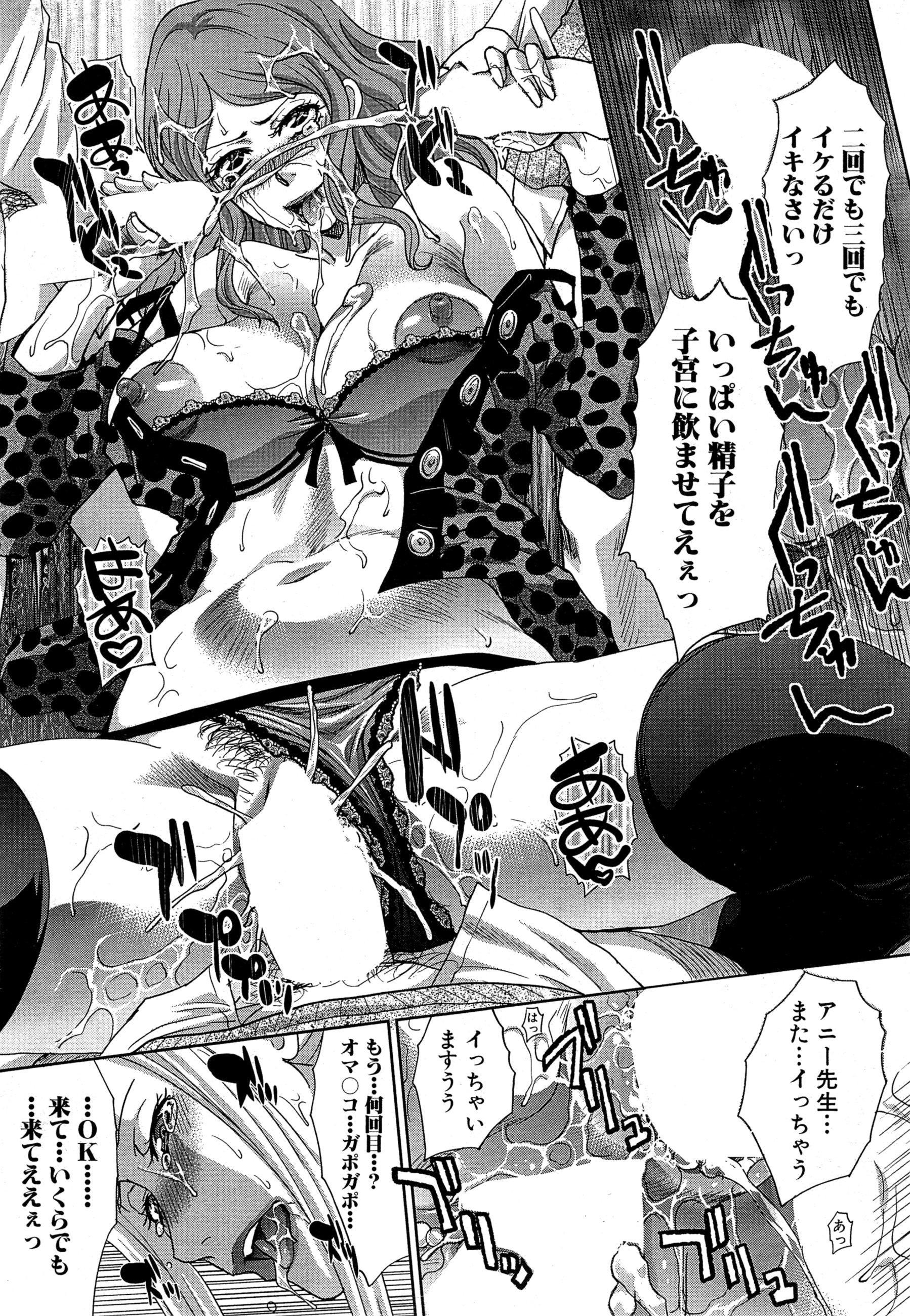 Nikushoku Gakuen Ch.1-6 75