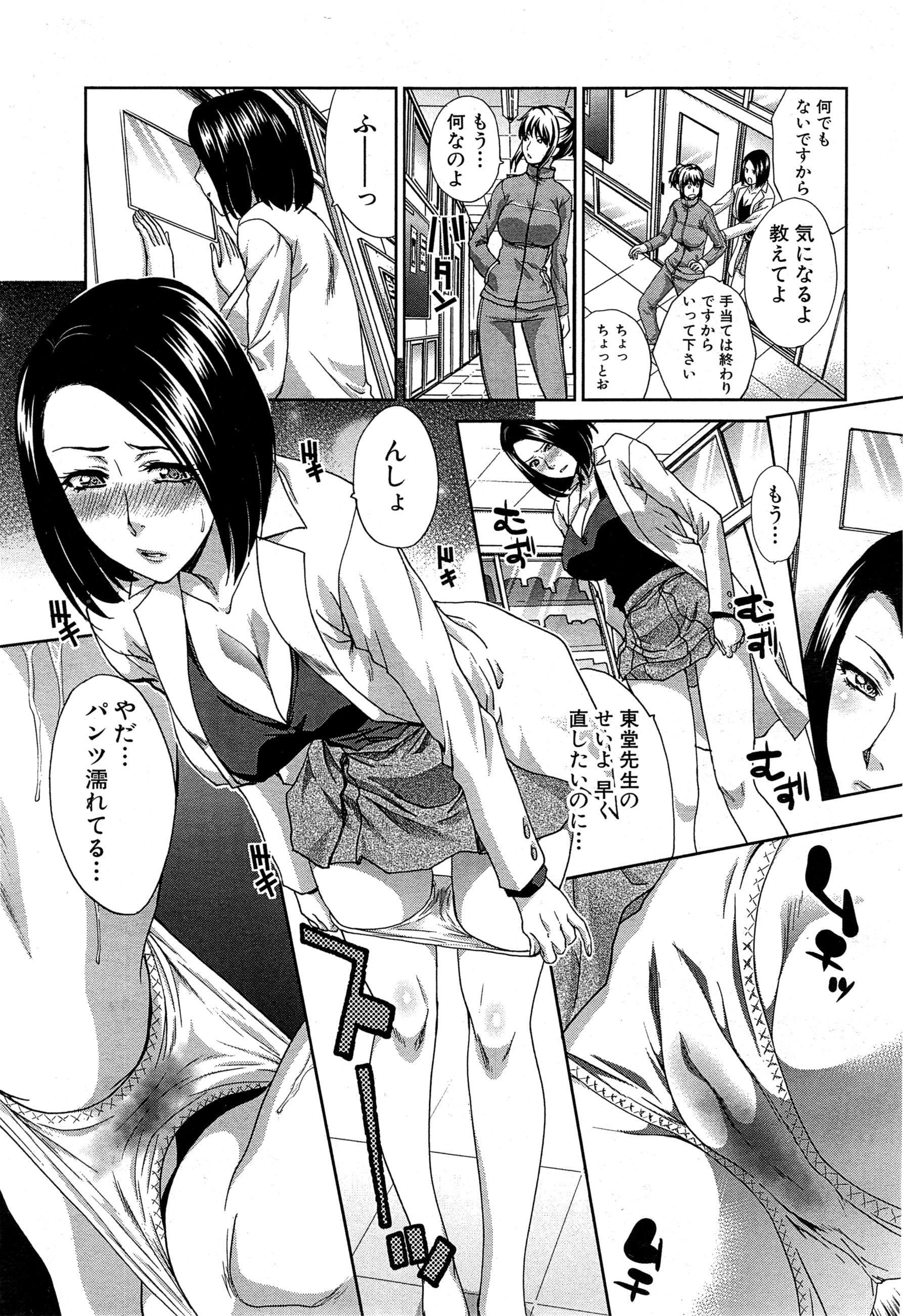 Nikushoku Gakuen Ch.1-6 84