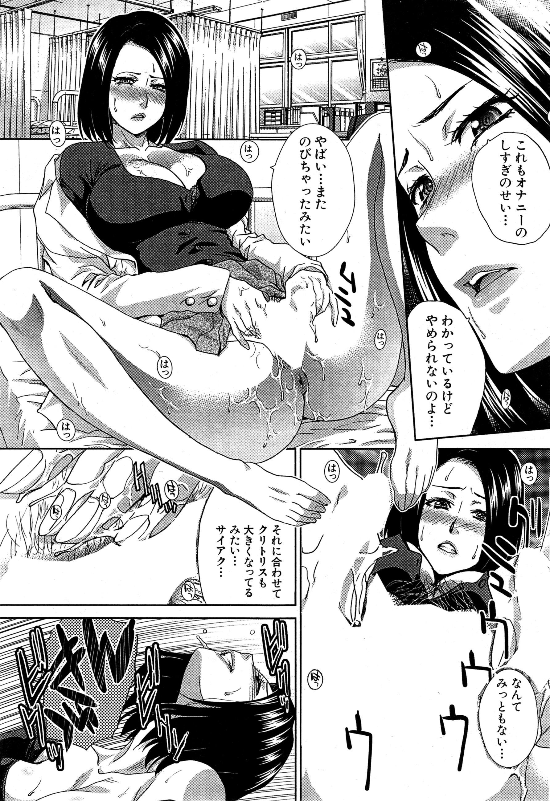 Nikushoku Gakuen Ch.1-6 86