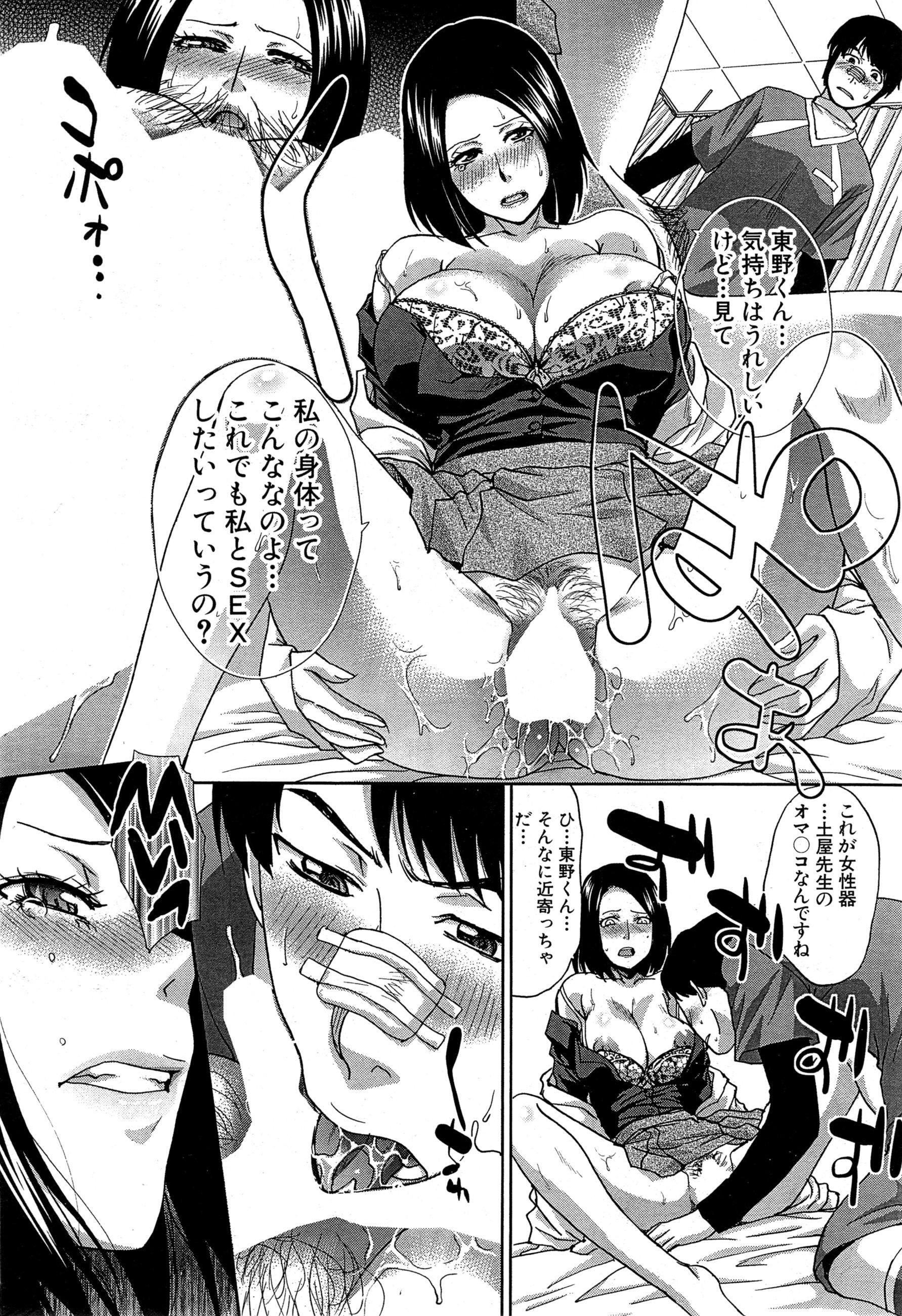 Nikushoku Gakuen Ch.1-6 91