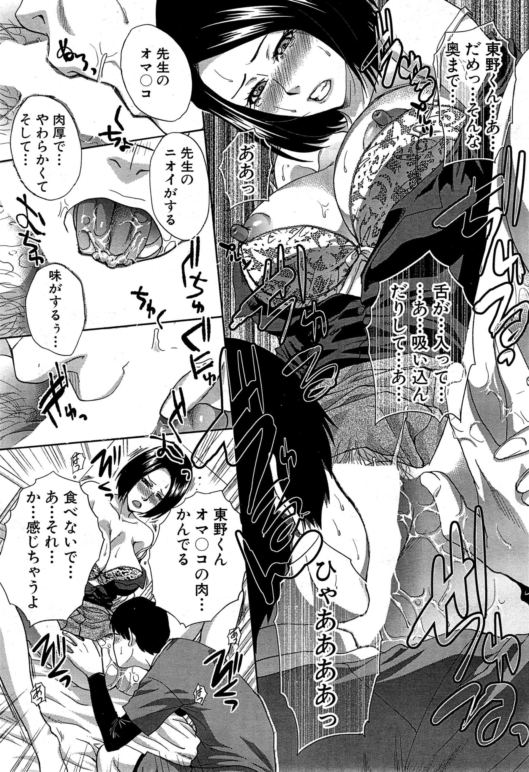Nikushoku Gakuen Ch.1-6 92