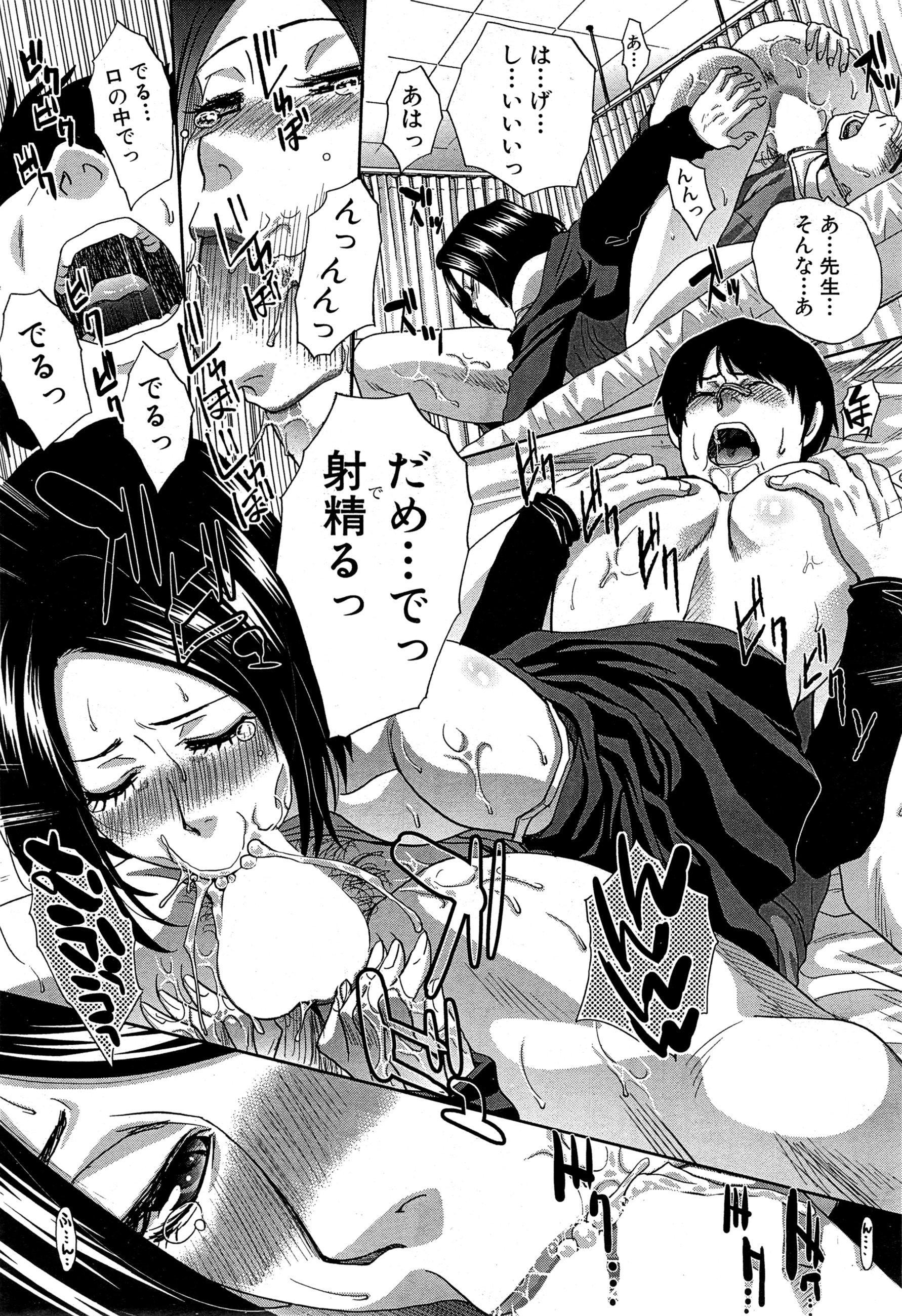 Nikushoku Gakuen Ch.1-6 96