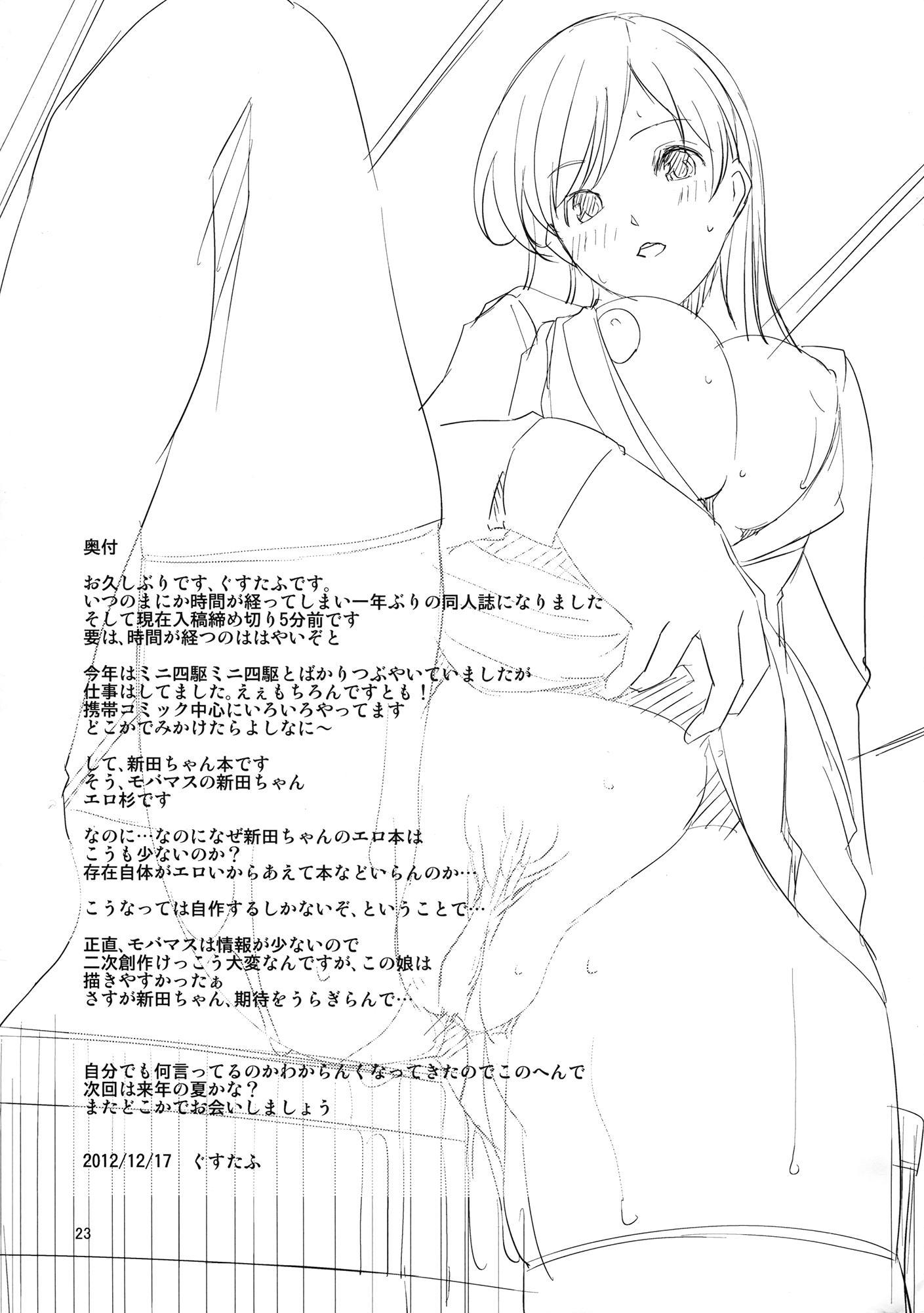 Doko Miterundesuka Producer-san 23