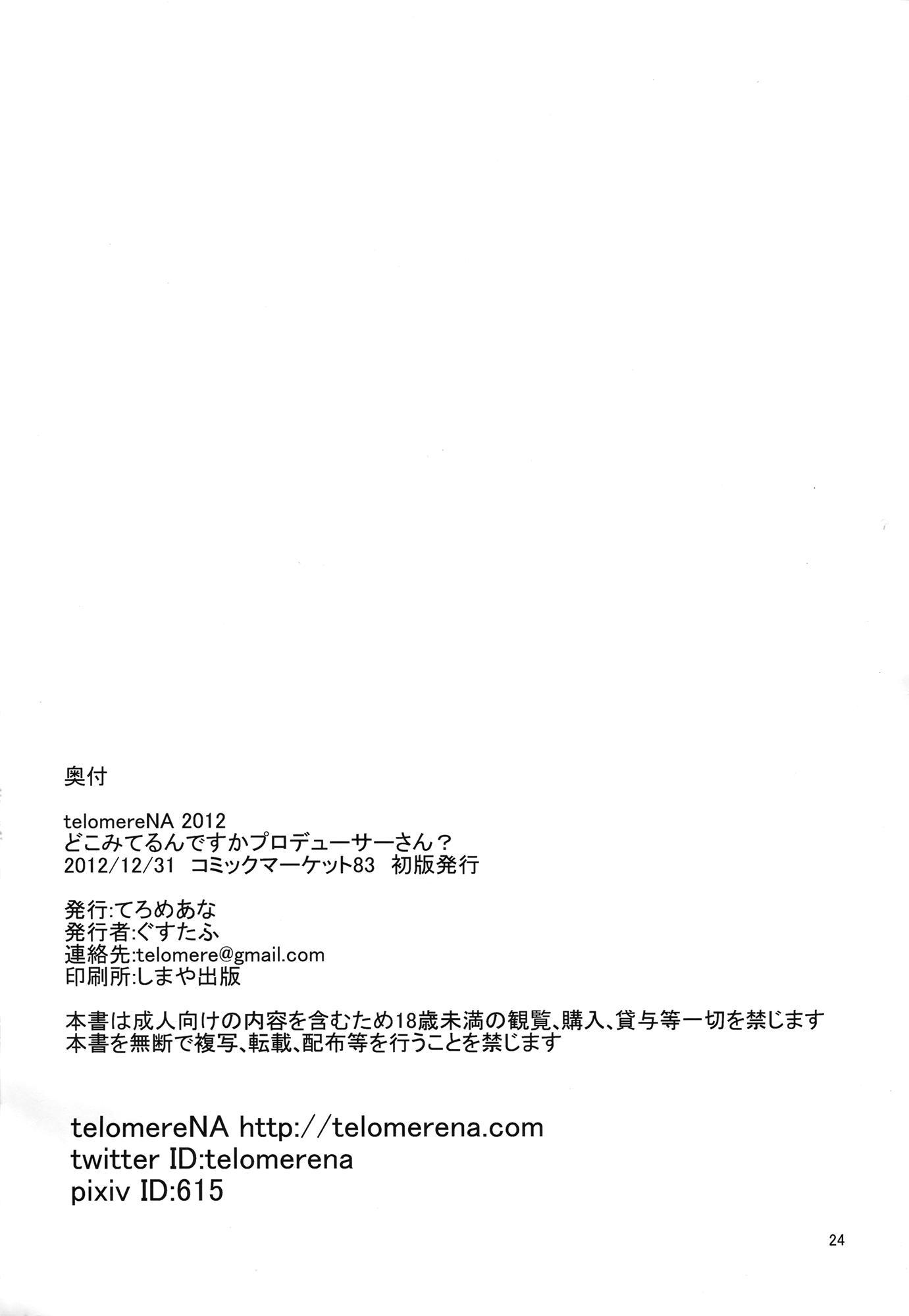 Doko Miterundesuka Producer-san 24