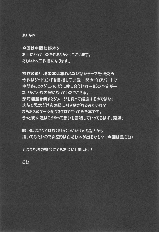 Toraware no Chuukanseiki ni Sasagu Banka 31