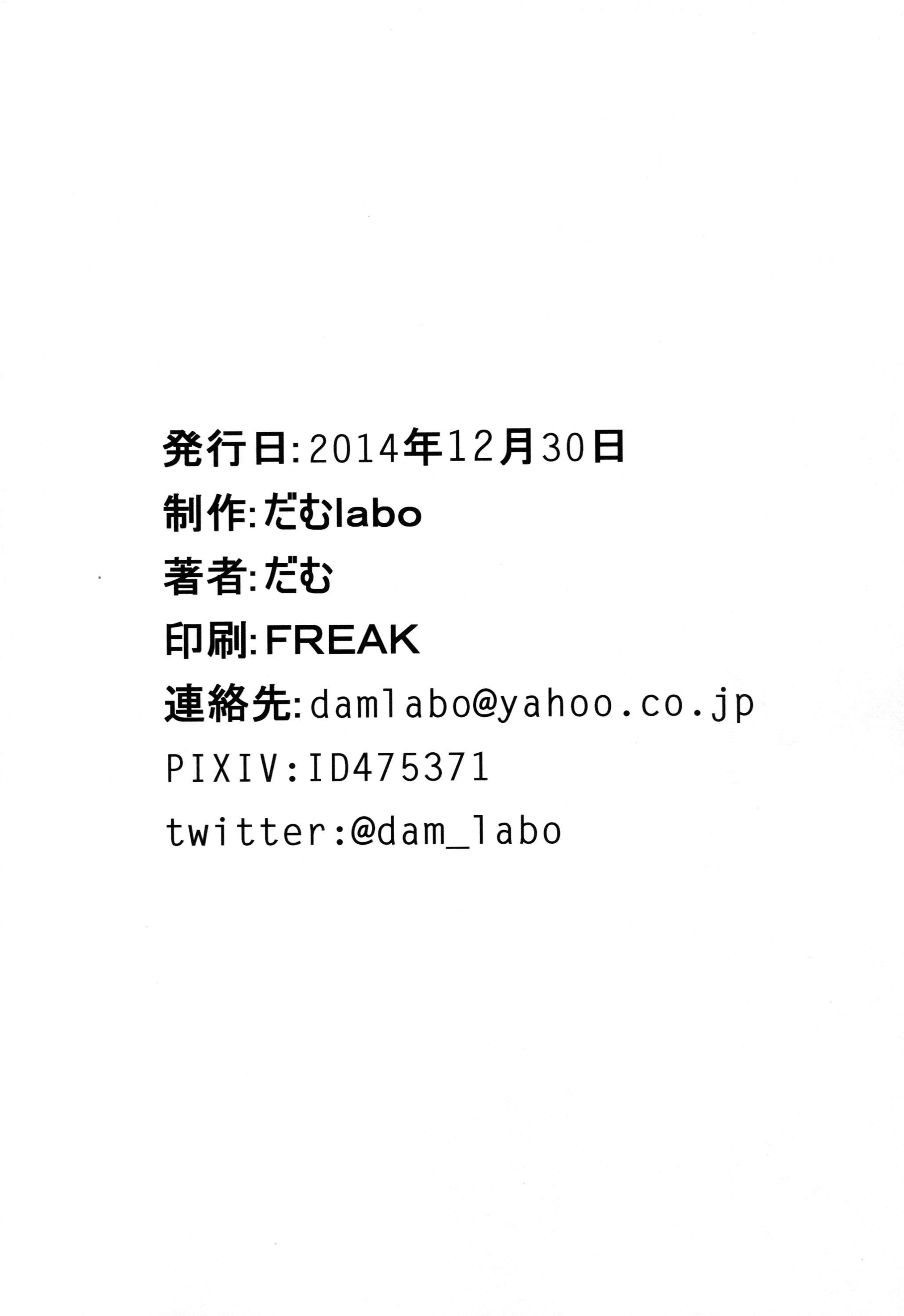 Toraware no Chuukanseiki ni Sasagu Banka 32