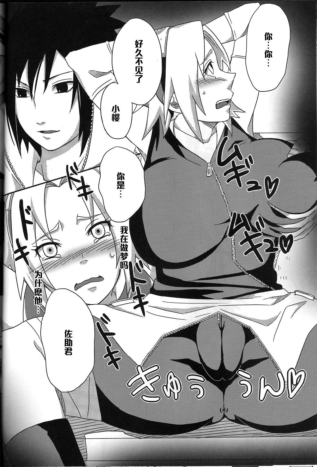 Sakuranbo 12