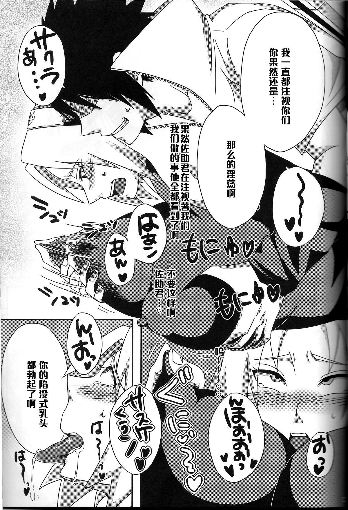Sakuranbo 13