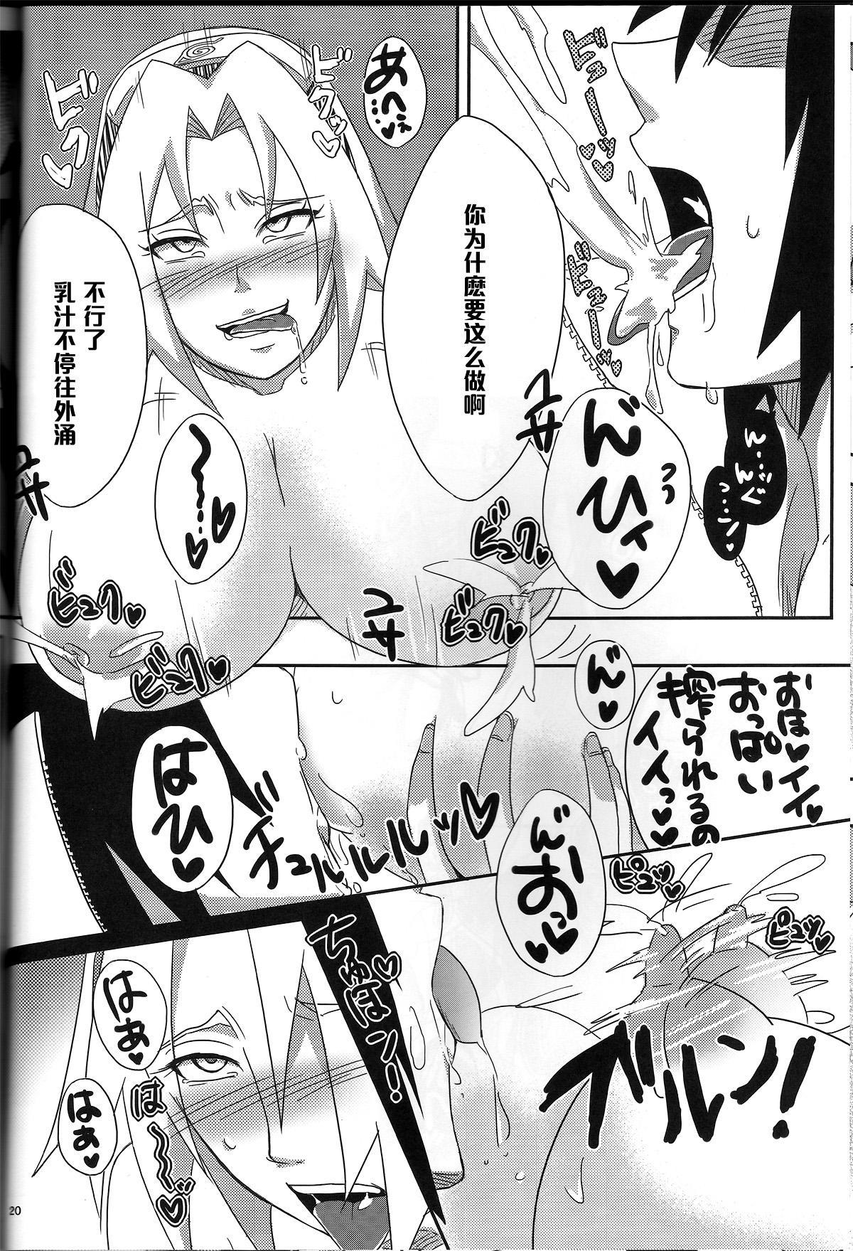 Sakuranbo 18