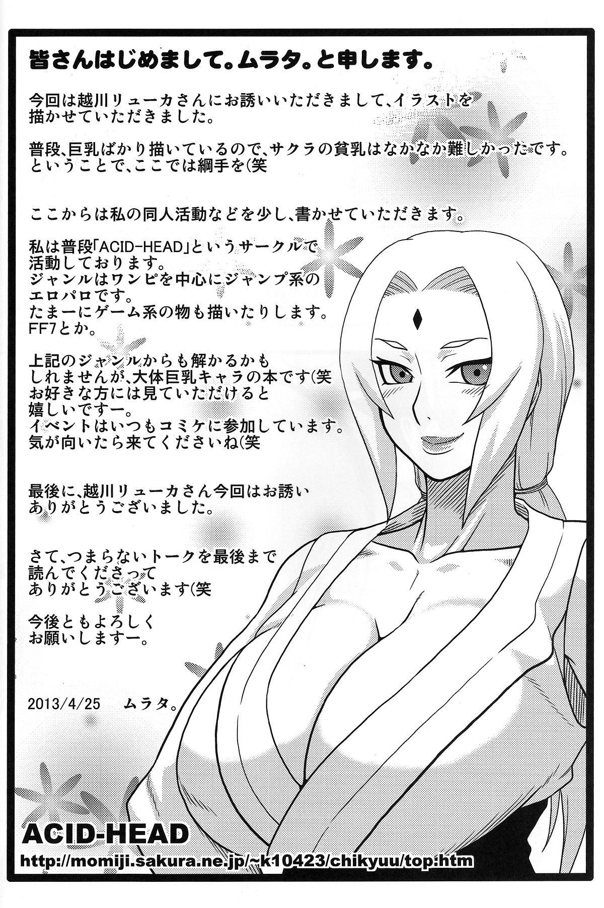 Sakuranbo 36