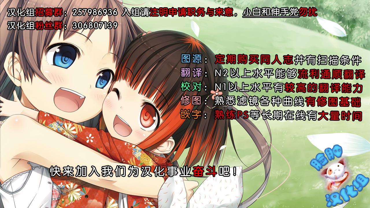 Kantei Shuuri Shisetsu e Youkoso 27