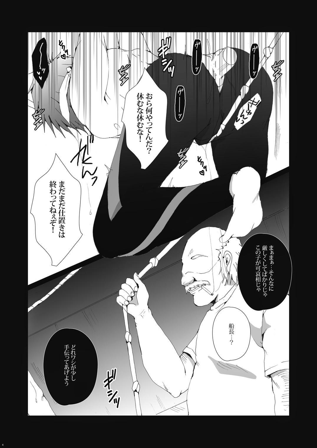 Gyosen Rape 4