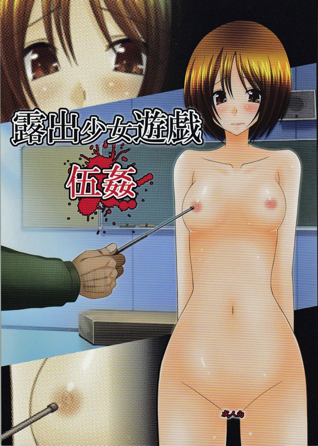 Roshutsu Shoujo Yuugi Go Kan 0