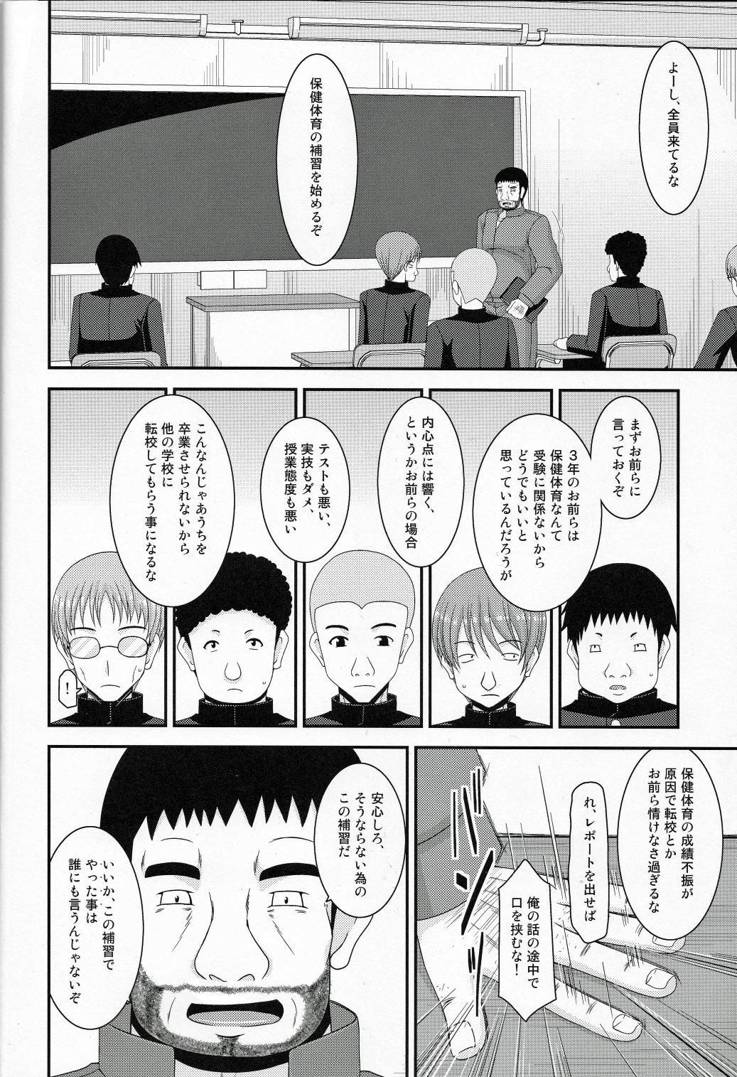 Roshutsu Shoujo Yuugi Go Kan 11
