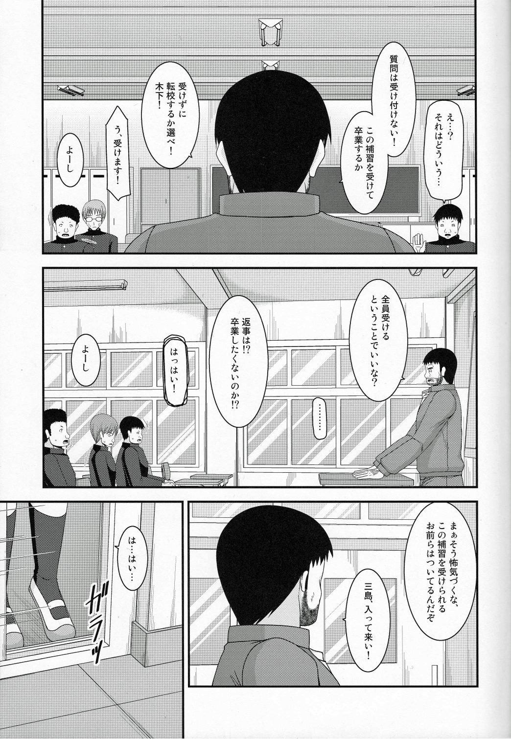 Roshutsu Shoujo Yuugi Go Kan 12