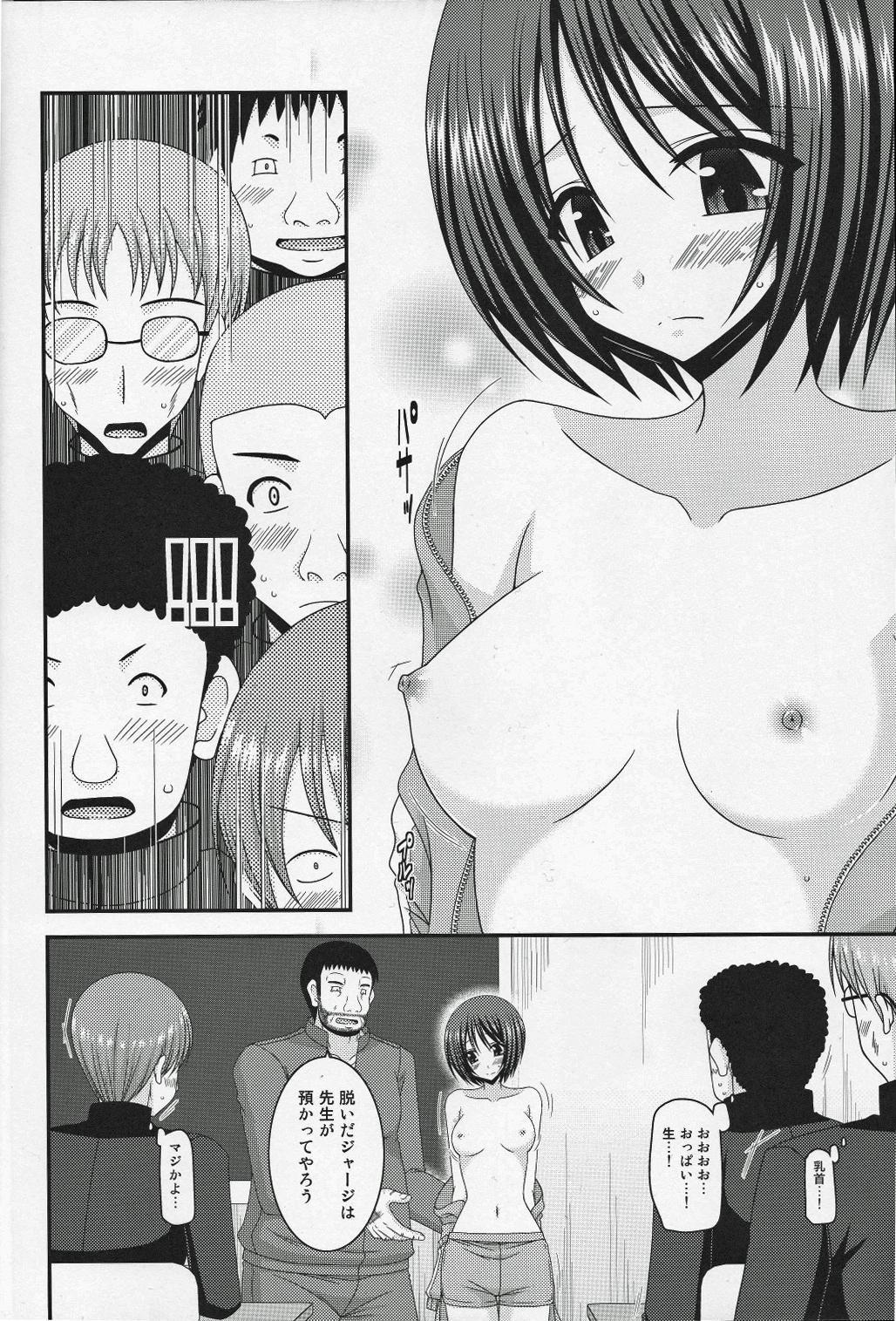 Roshutsu Shoujo Yuugi Go Kan 15