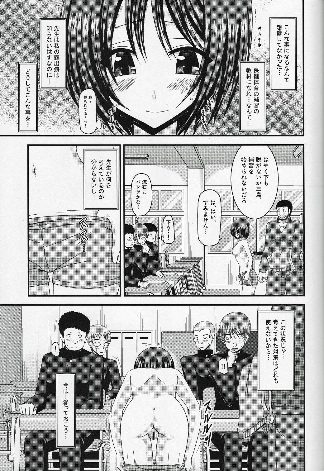 Roshutsu Shoujo Yuugi Go Kan 16