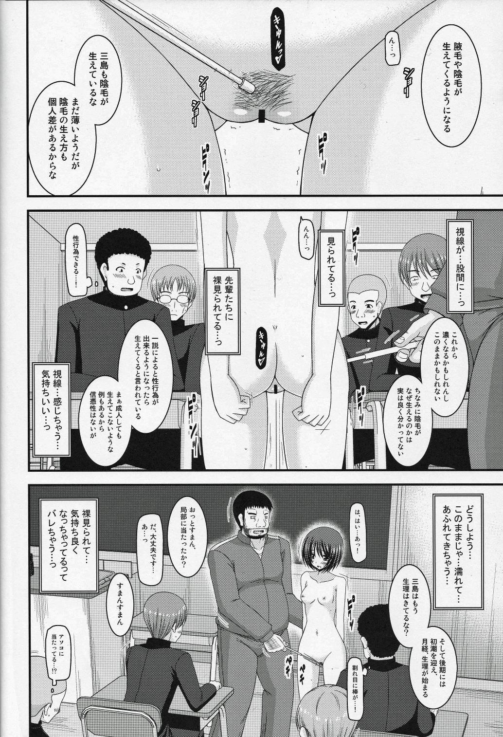 Roshutsu Shoujo Yuugi Go Kan 19