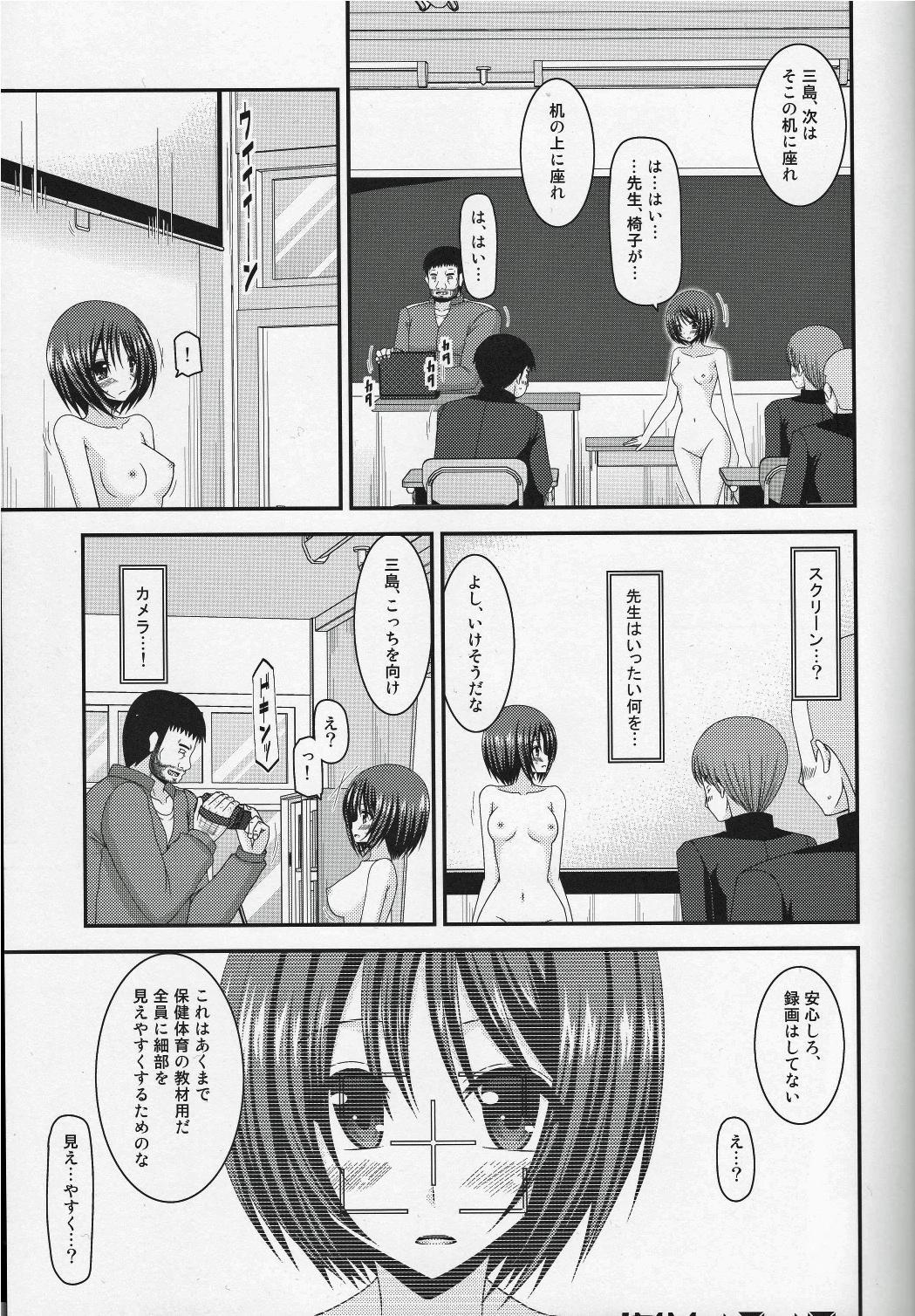 Roshutsu Shoujo Yuugi Go Kan 20