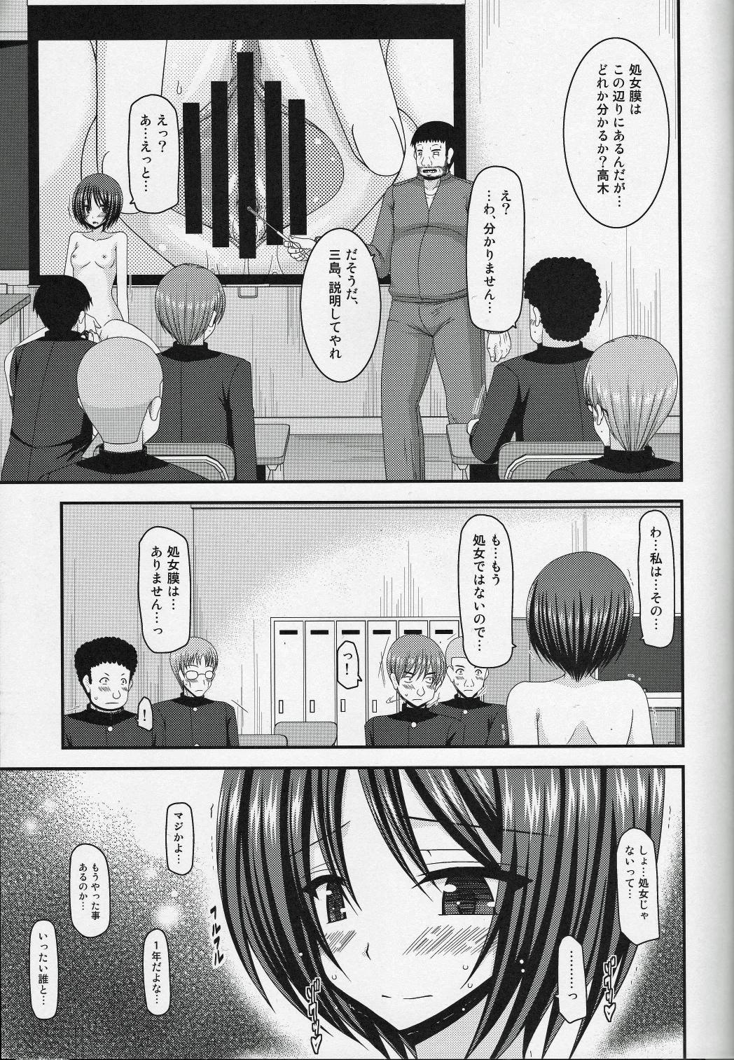 Roshutsu Shoujo Yuugi Go Kan 26