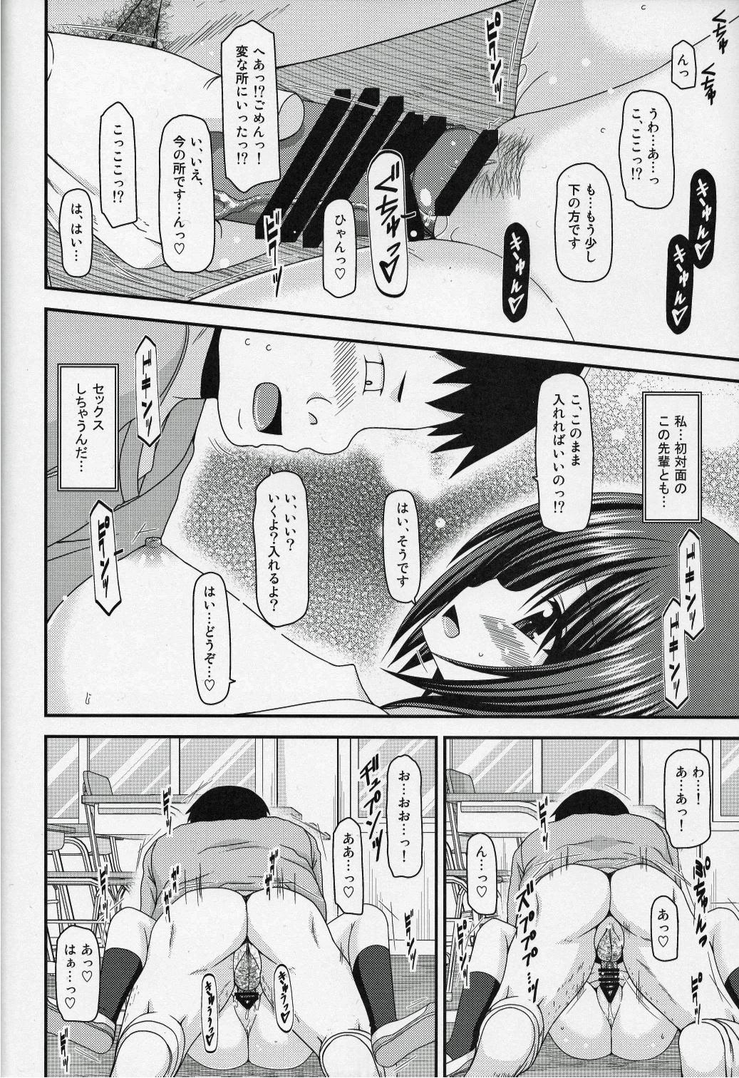 Roshutsu Shoujo Yuugi Go Kan 37