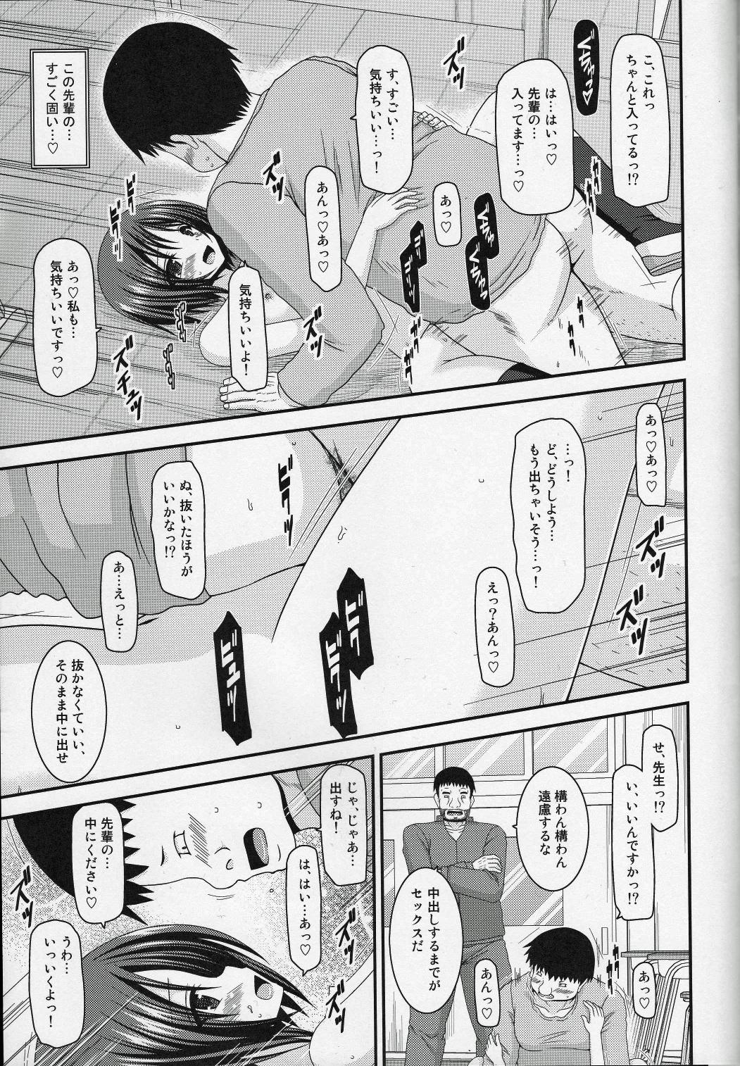 Roshutsu Shoujo Yuugi Go Kan 38