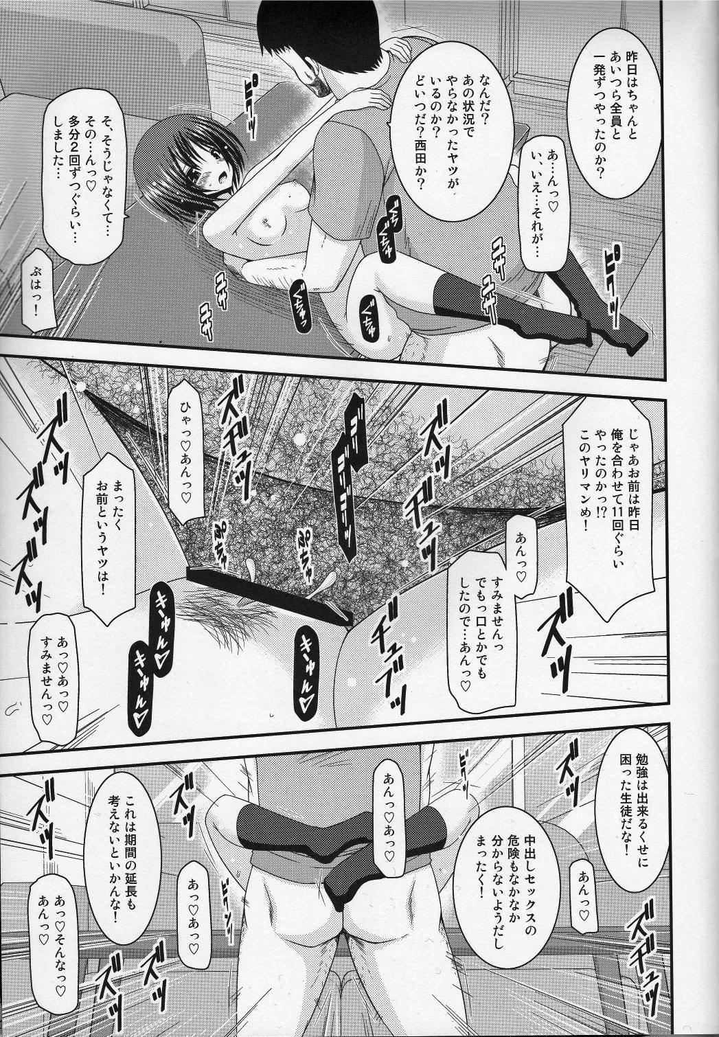 Roshutsu Shoujo Yuugi Go Kan 44