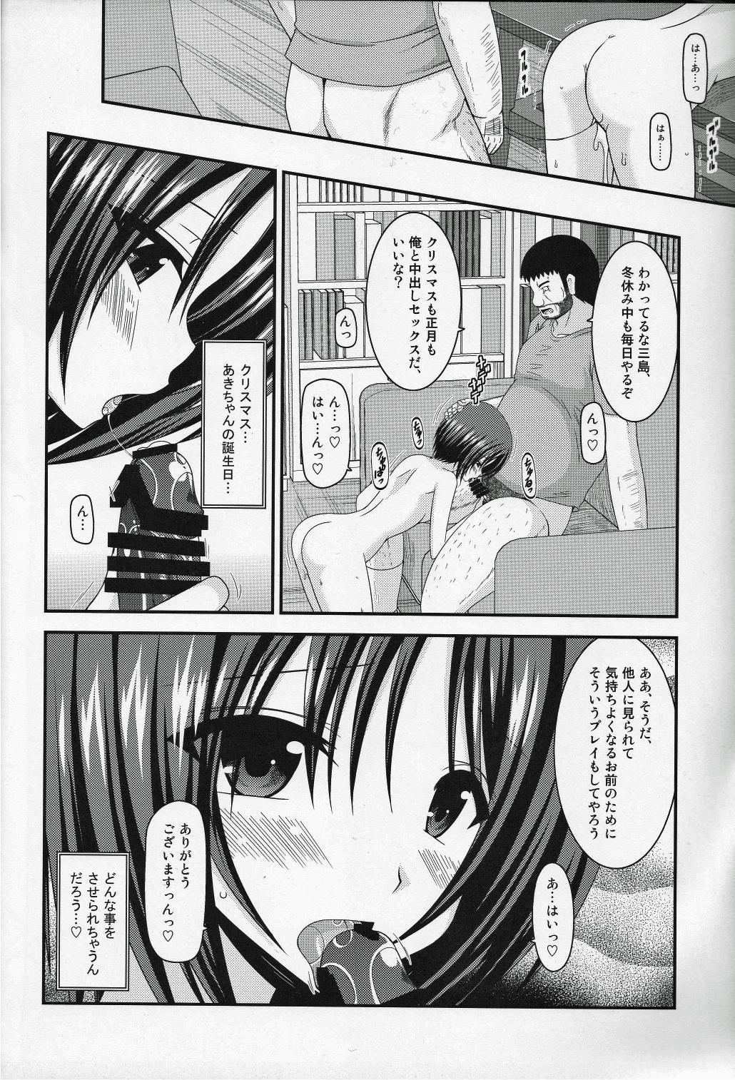 Roshutsu Shoujo Yuugi Go Kan 47