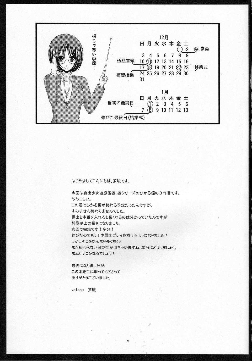 Roshutsu Shoujo Yuugi Go Kan 48