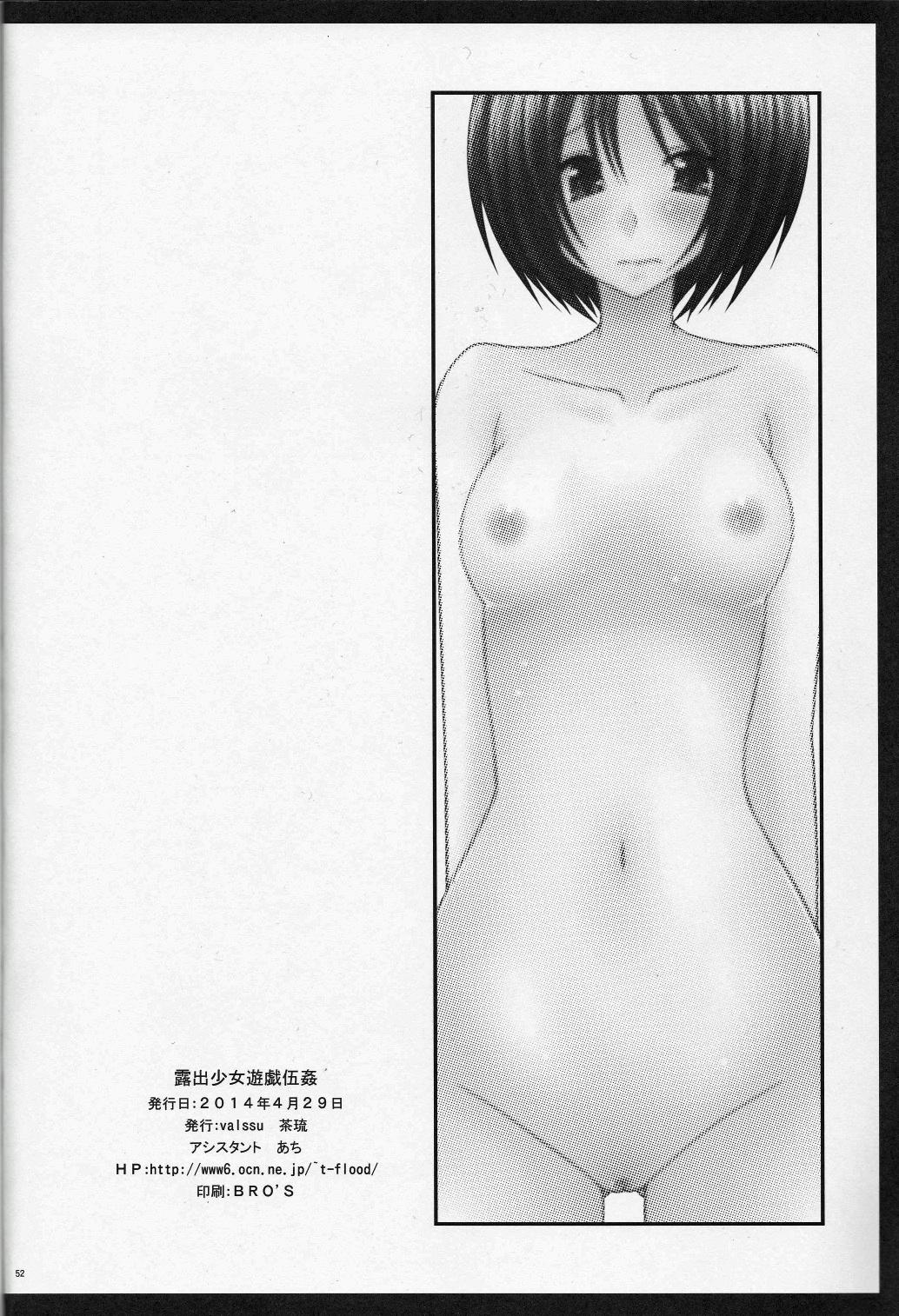 Roshutsu Shoujo Yuugi Go Kan 49