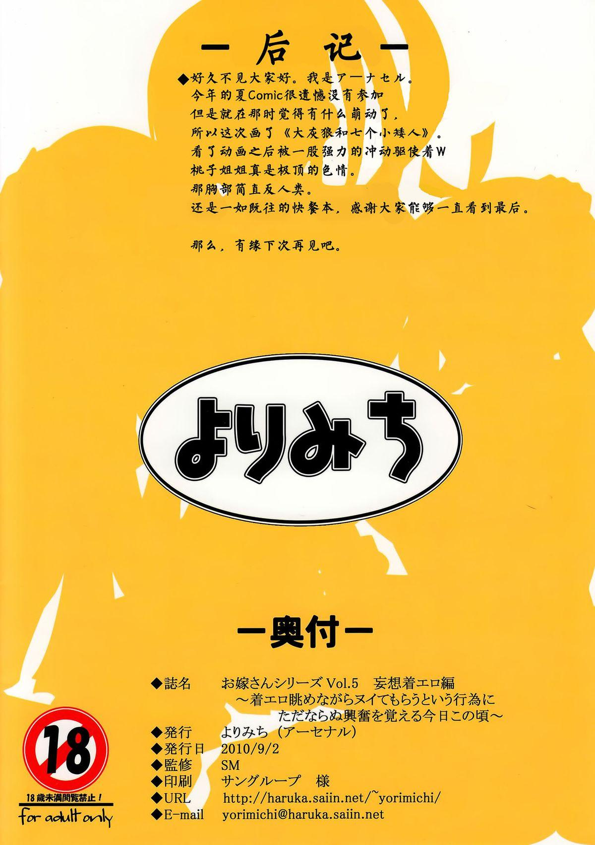Oyomesan Series Vol. 5 Mousougi Ero Hen 14
