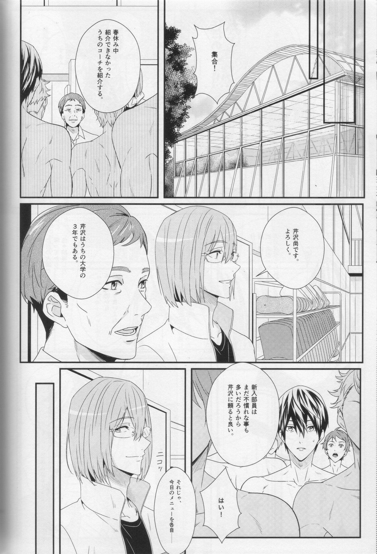 Minasoko no Blue Fish 15
