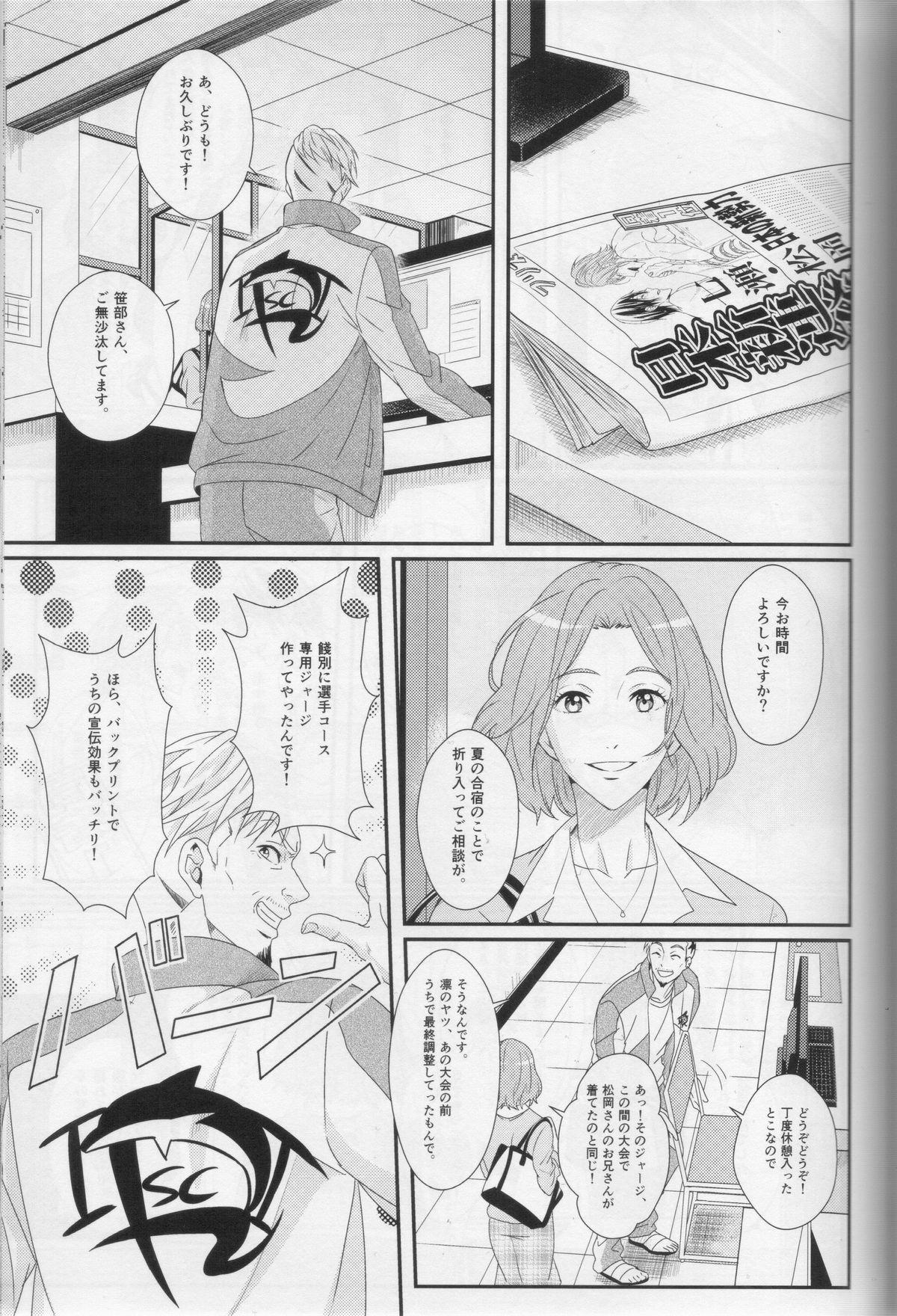Minasoko no Blue Fish 50