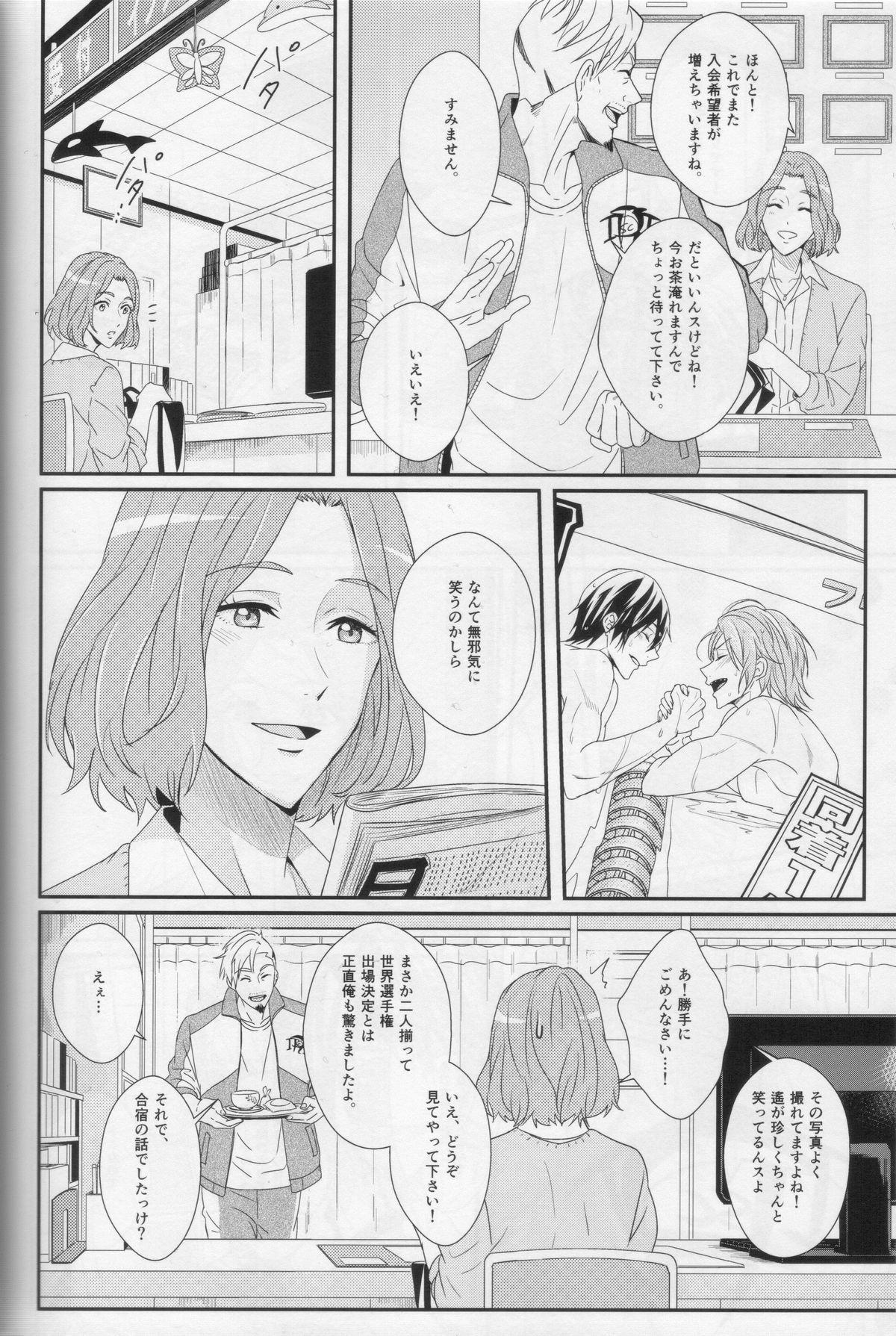 Minasoko no Blue Fish 51