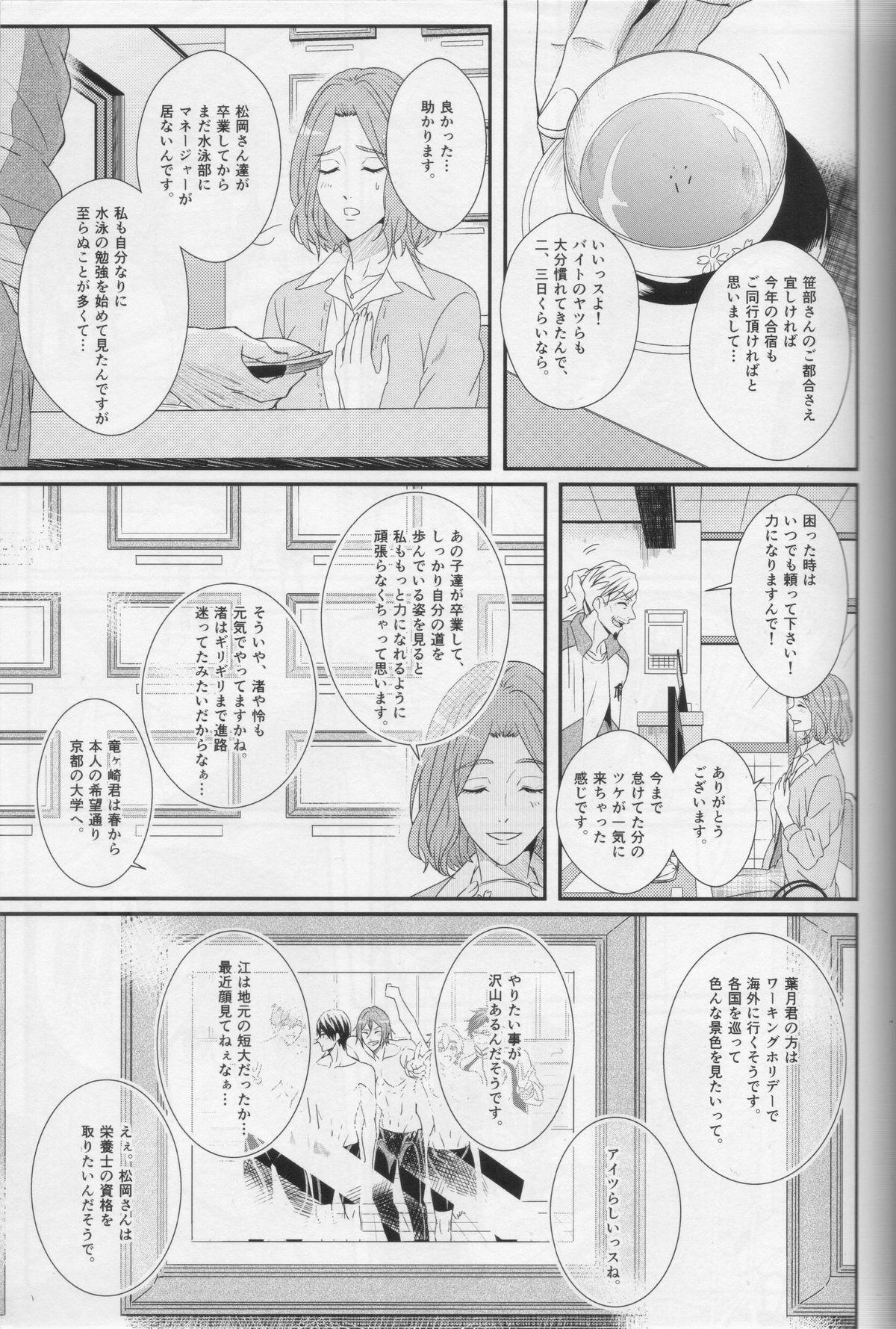 Minasoko no Blue Fish 52