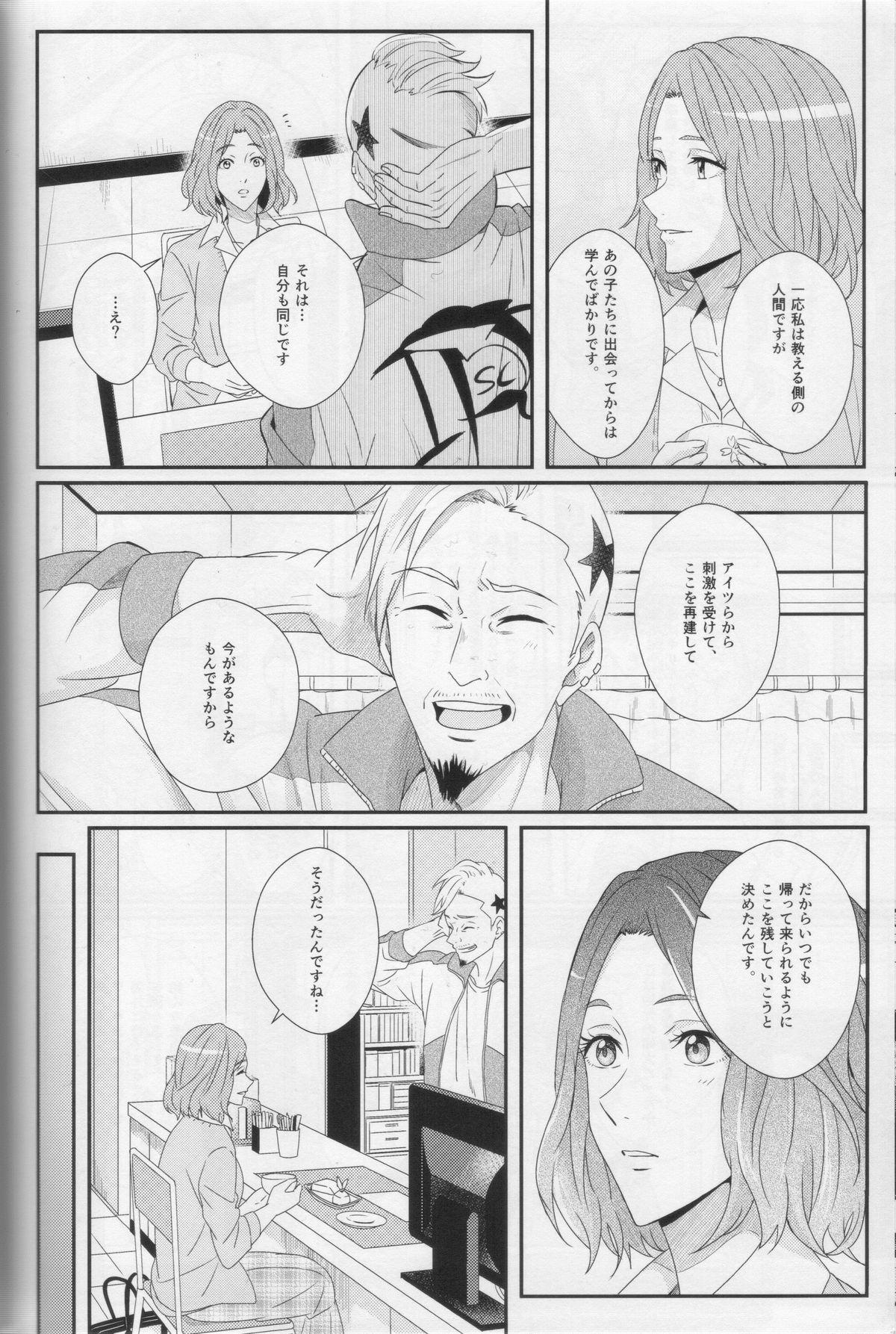 Minasoko no Blue Fish 53